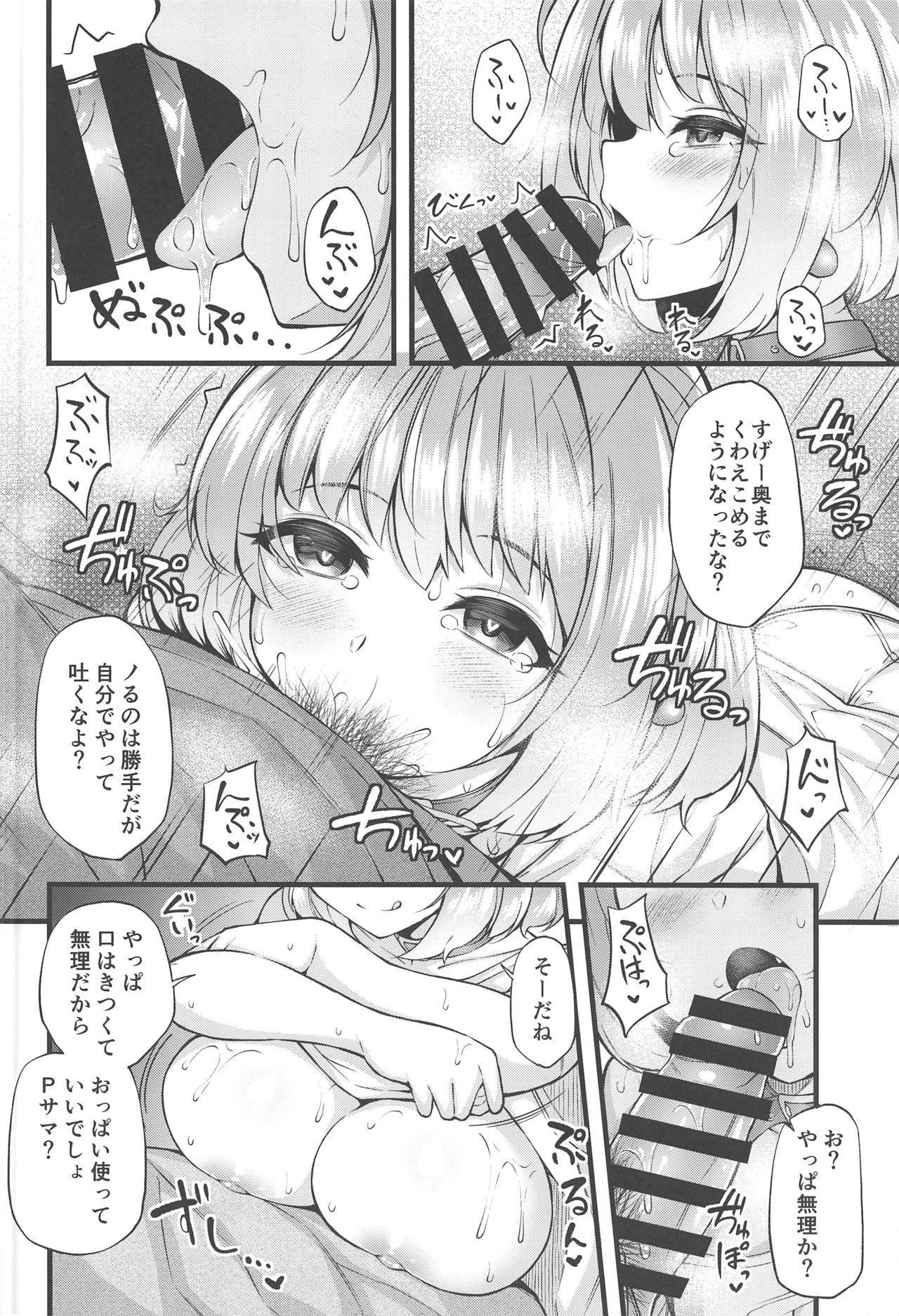 Ie ni Itsuita Riamu to Ecchi na Koto Suru Hon 5