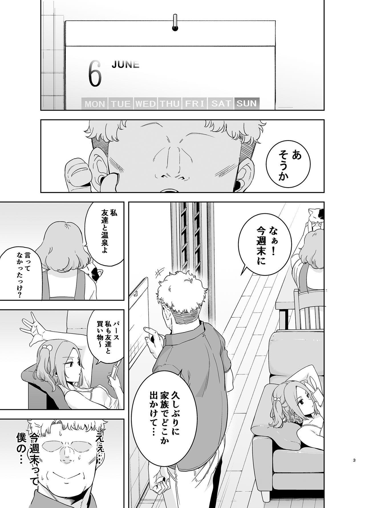 Seika Jogakuin Koutoubu Kounin Sao Oji-san 3 1