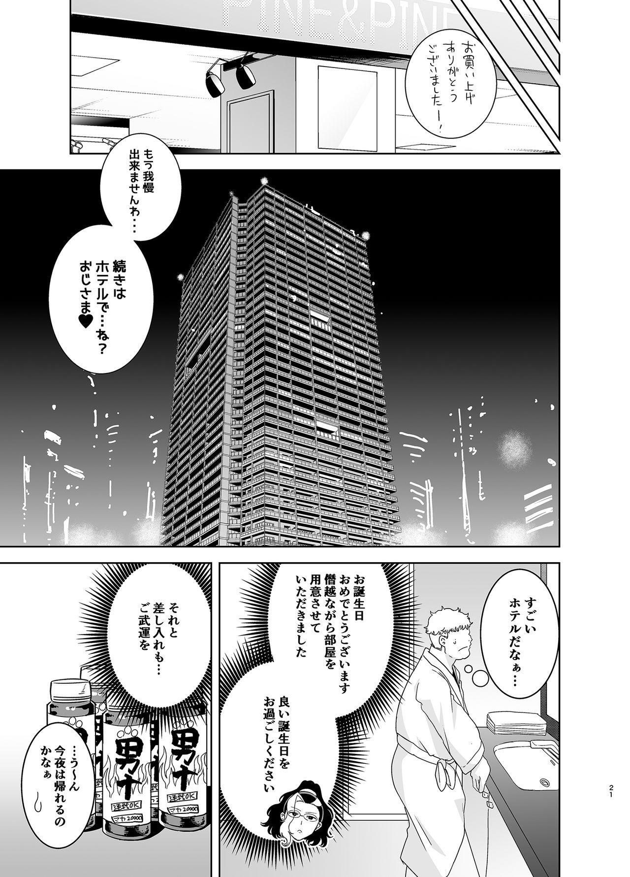 Seika Jogakuin Koutoubu Kounin Sao Oji-san 3 19