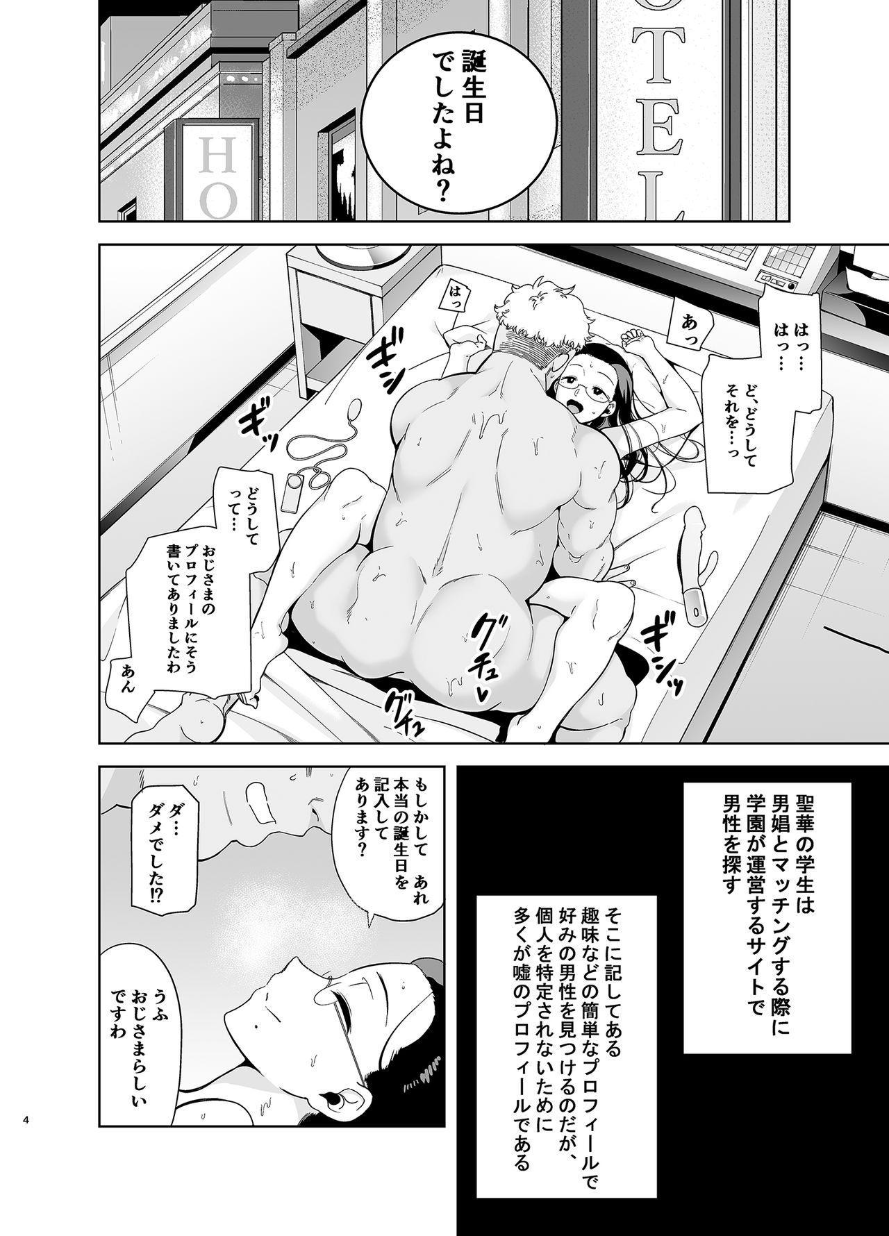 Seika Jogakuin Koutoubu Kounin Sao Oji-san 3 2