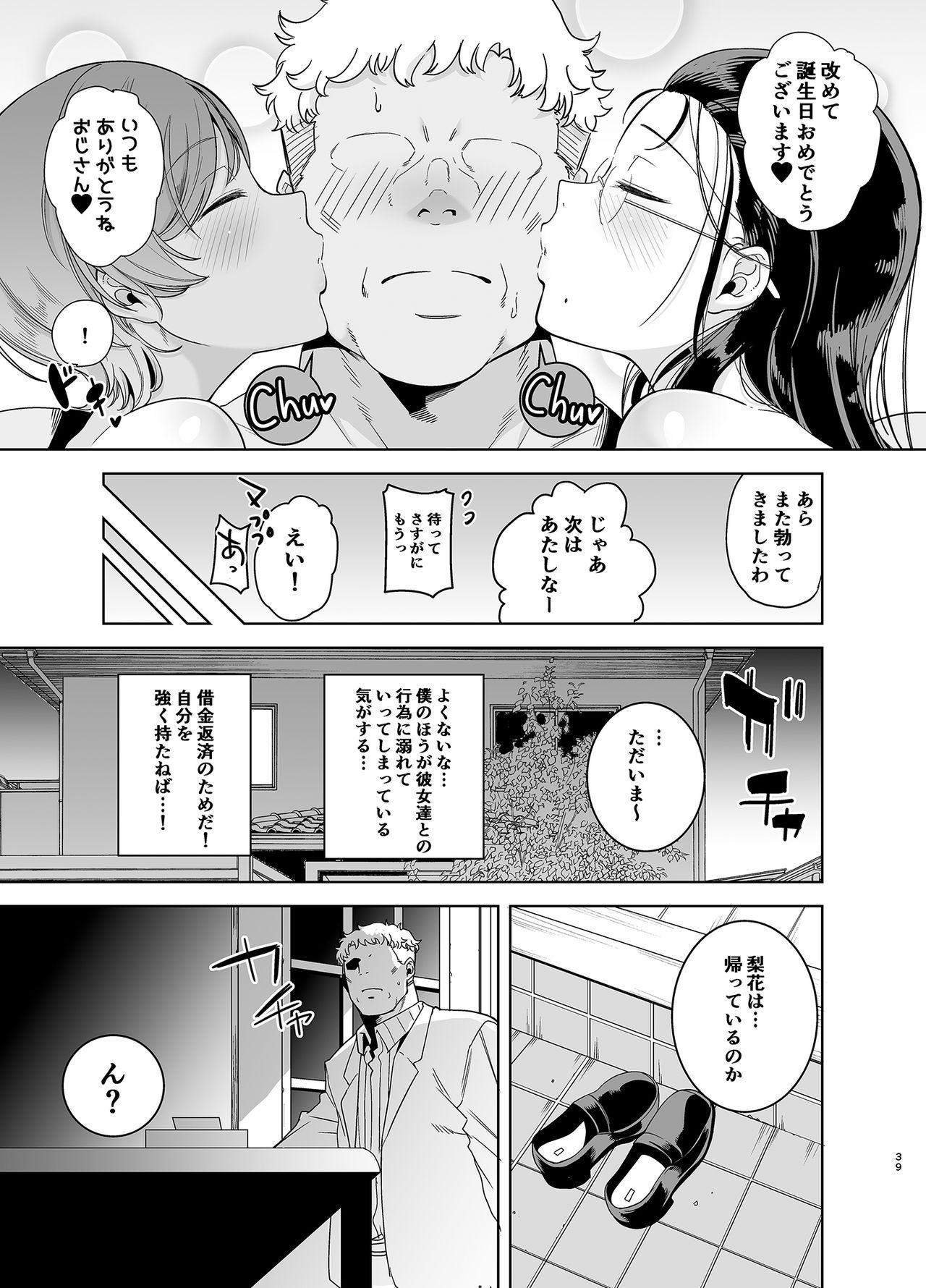 Seika Jogakuin Koutoubu Kounin Sao Oji-san 3 37