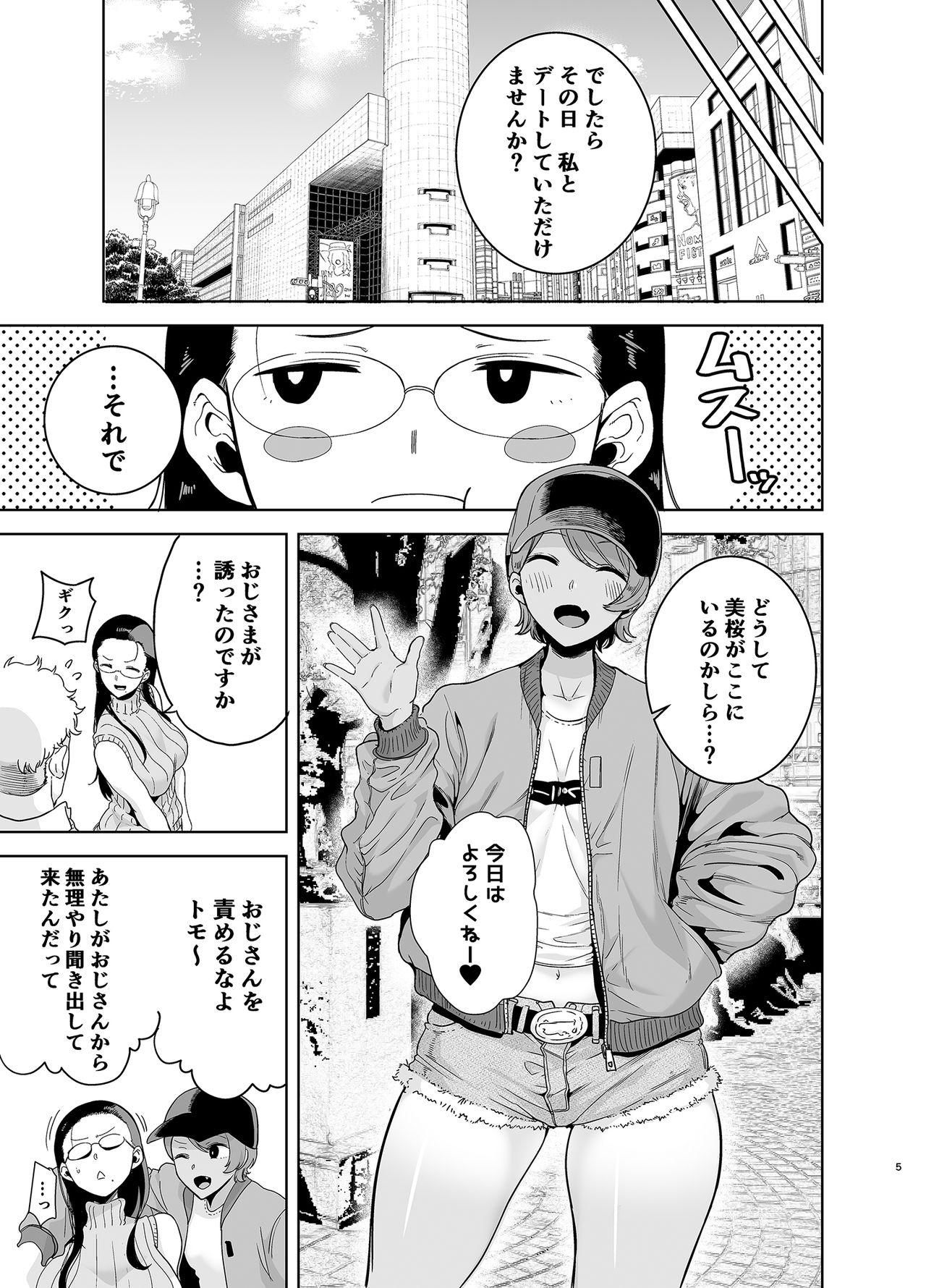 Seika Jogakuin Koutoubu Kounin Sao Oji-san 3 3