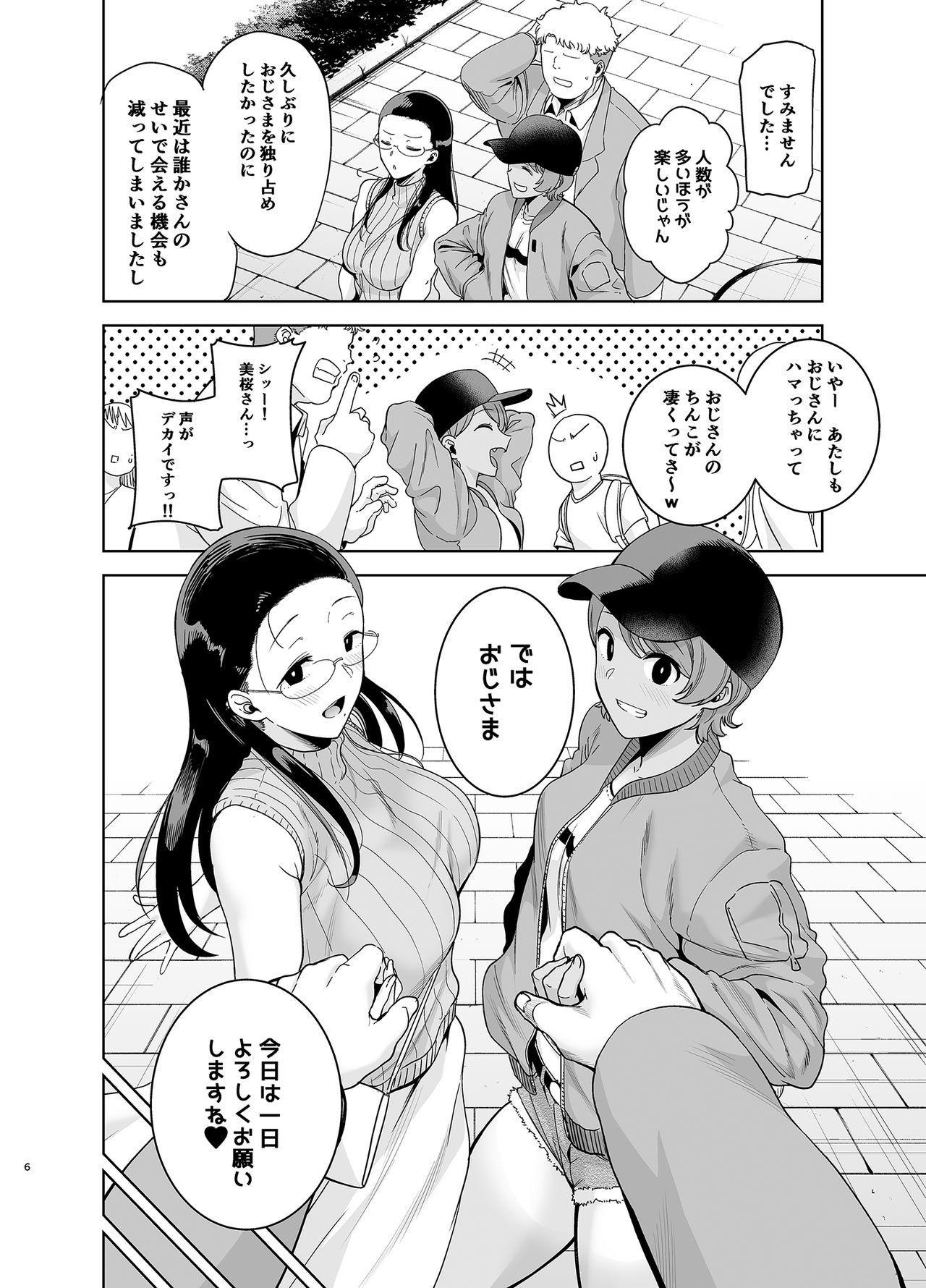 Seika Jogakuin Koutoubu Kounin Sao Oji-san 3 4