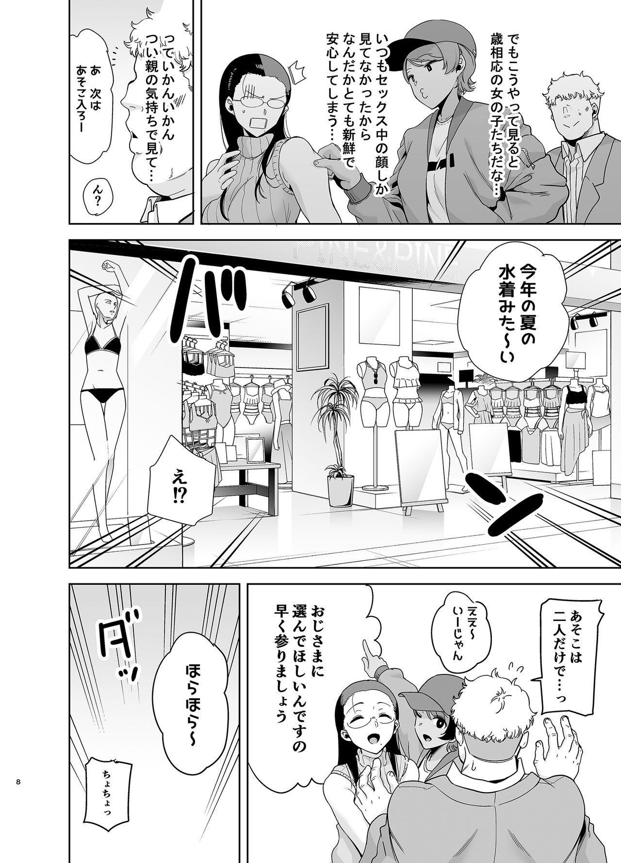 Seika Jogakuin Koutoubu Kounin Sao Oji-san 3 6