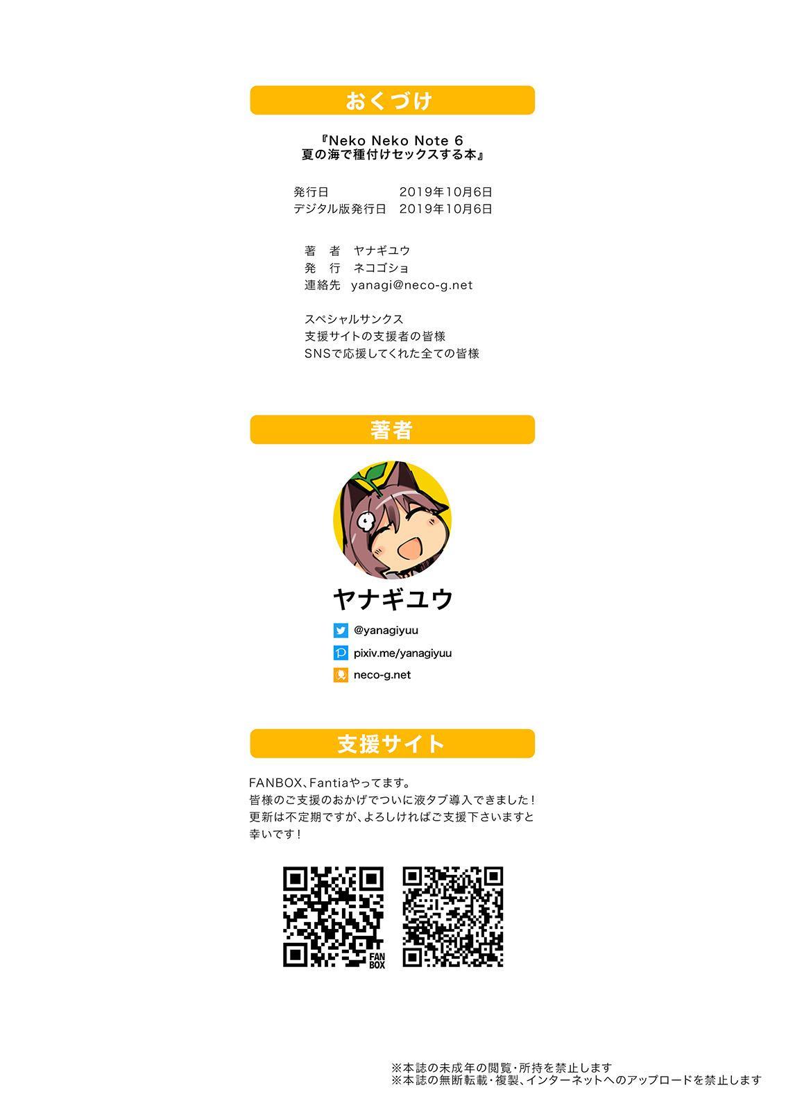 Neko Neko Note 6 Natsu no Umi de Tanetsuke Sex Suru Hon   Neko Neko Note 6 夏日海灘交配日記 30