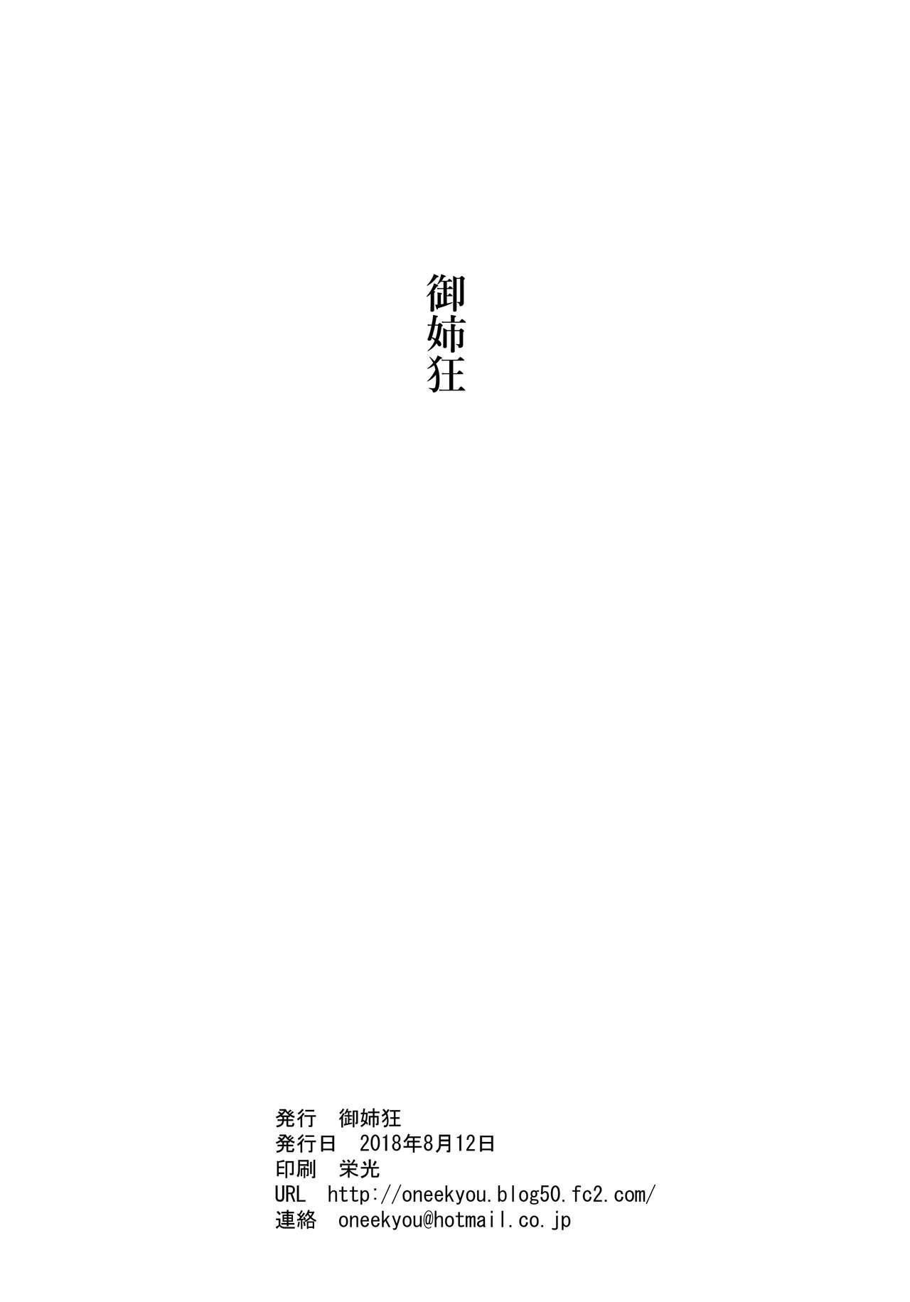 Kinjo no Ivy Oba-san 30
