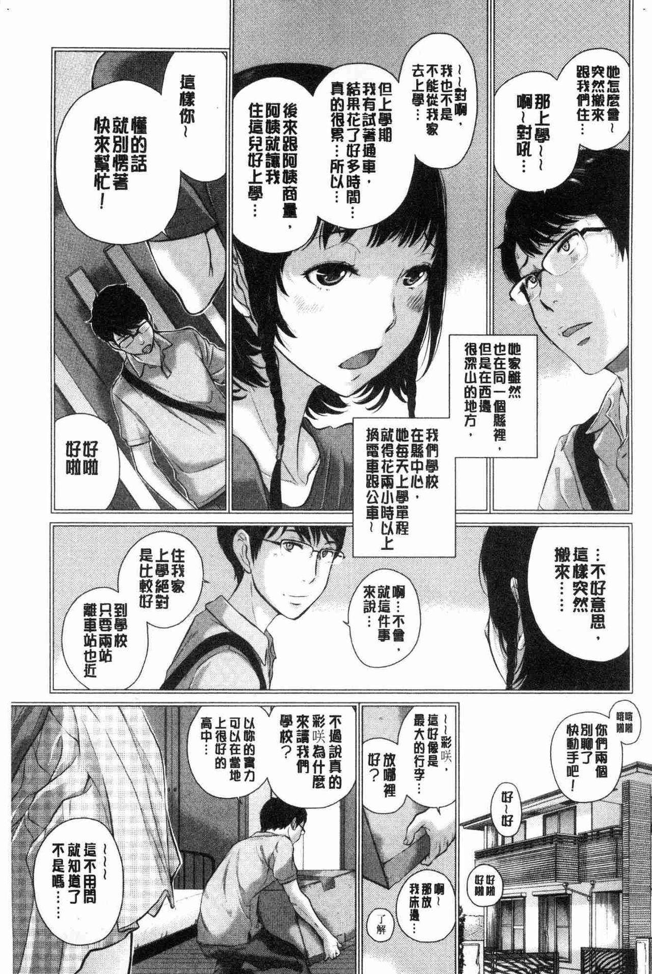 [Harazaki Takuma] Seifuku Shijou Shugi -Natsu- - Uniforms supremacy [Chinese] 9