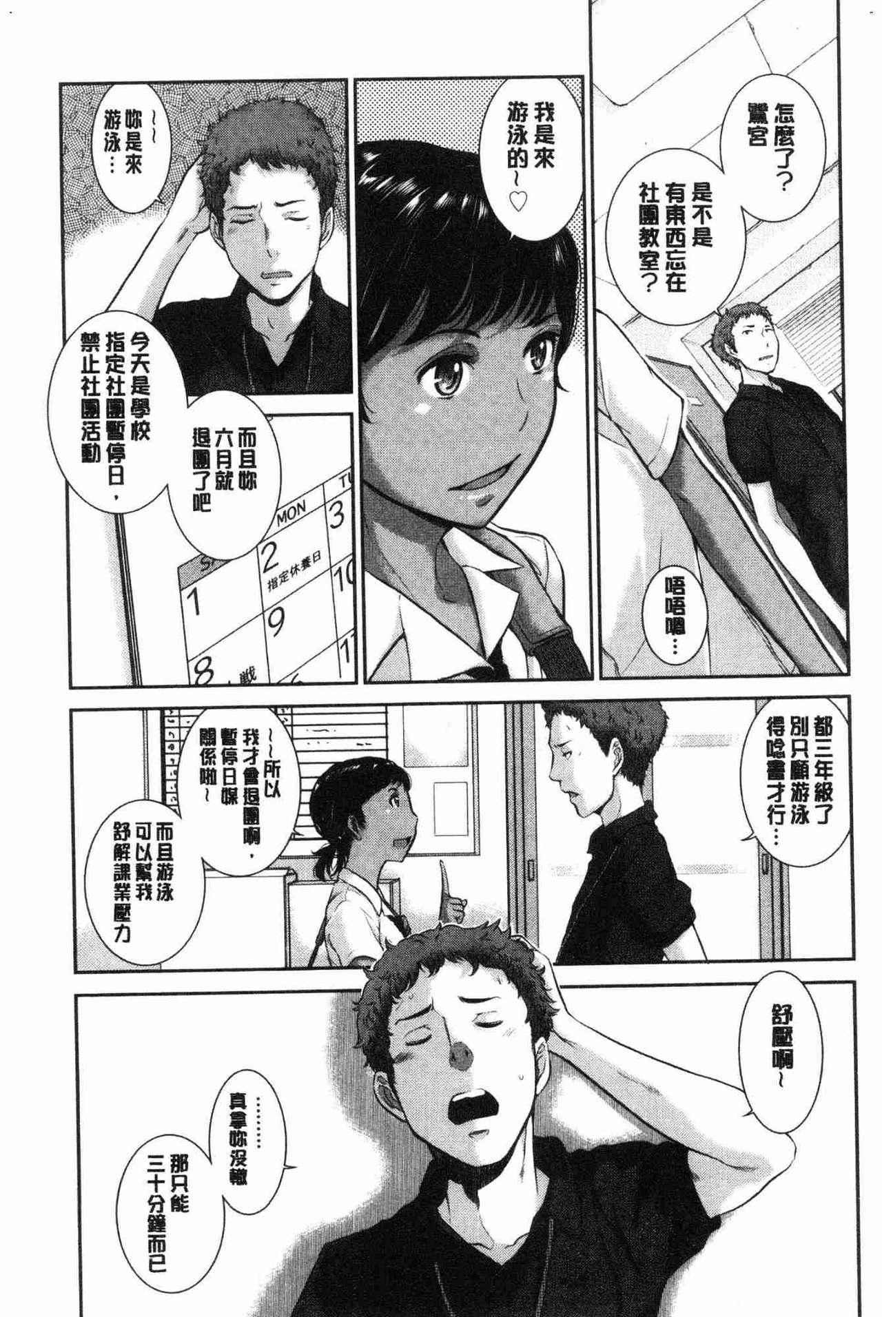[Harazaki Takuma] Seifuku Shijou Shugi -Natsu- - Uniforms supremacy [Chinese] 109