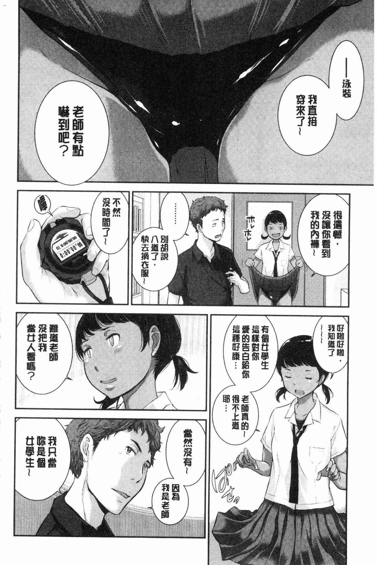 [Harazaki Takuma] Seifuku Shijou Shugi -Natsu- - Uniforms supremacy [Chinese] 112