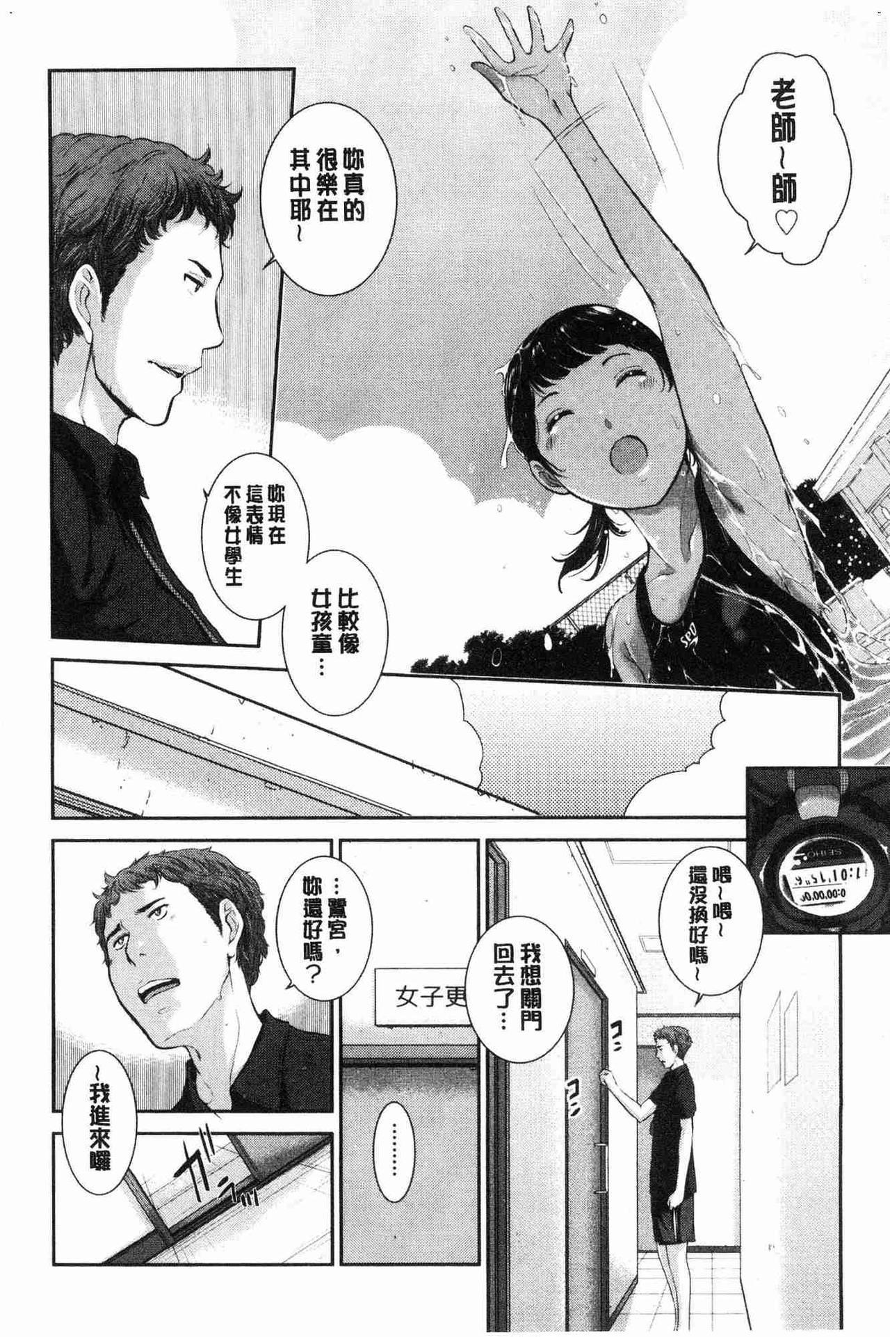 [Harazaki Takuma] Seifuku Shijou Shugi -Natsu- - Uniforms supremacy [Chinese] 114