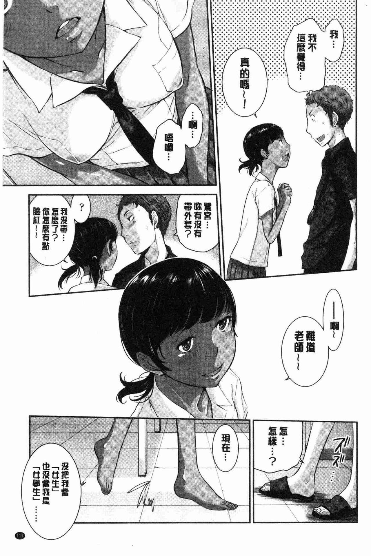 [Harazaki Takuma] Seifuku Shijou Shugi -Natsu- - Uniforms supremacy [Chinese] 117