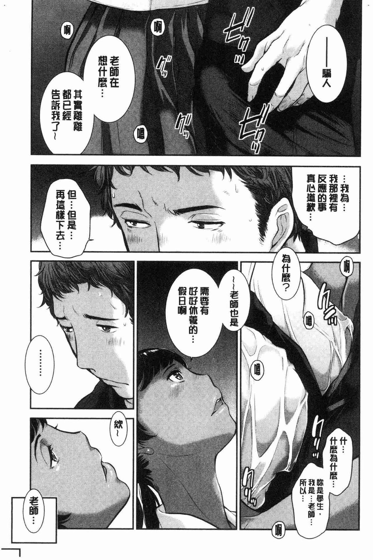 [Harazaki Takuma] Seifuku Shijou Shugi -Natsu- - Uniforms supremacy [Chinese] 119