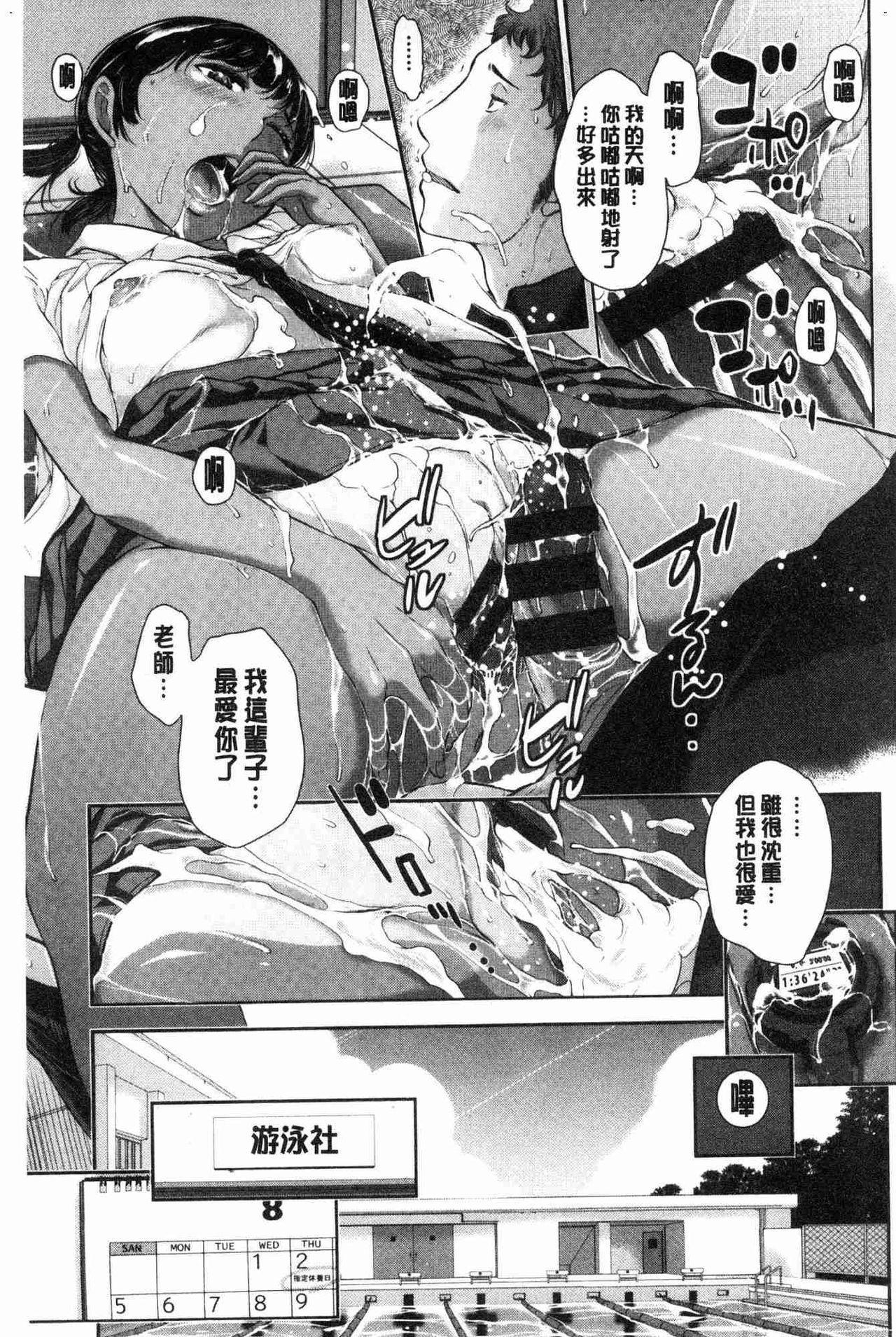 [Harazaki Takuma] Seifuku Shijou Shugi -Natsu- - Uniforms supremacy [Chinese] 129