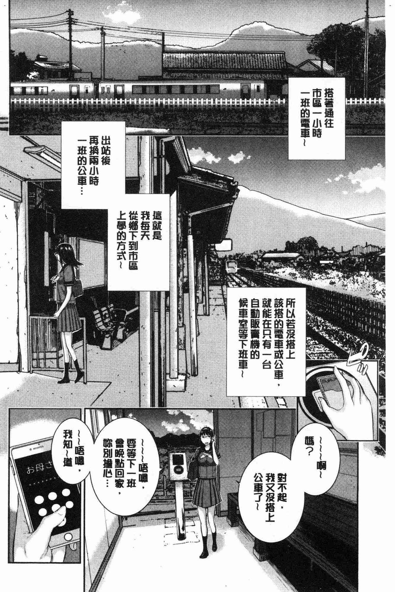[Harazaki Takuma] Seifuku Shijou Shugi -Natsu- - Uniforms supremacy [Chinese] 132