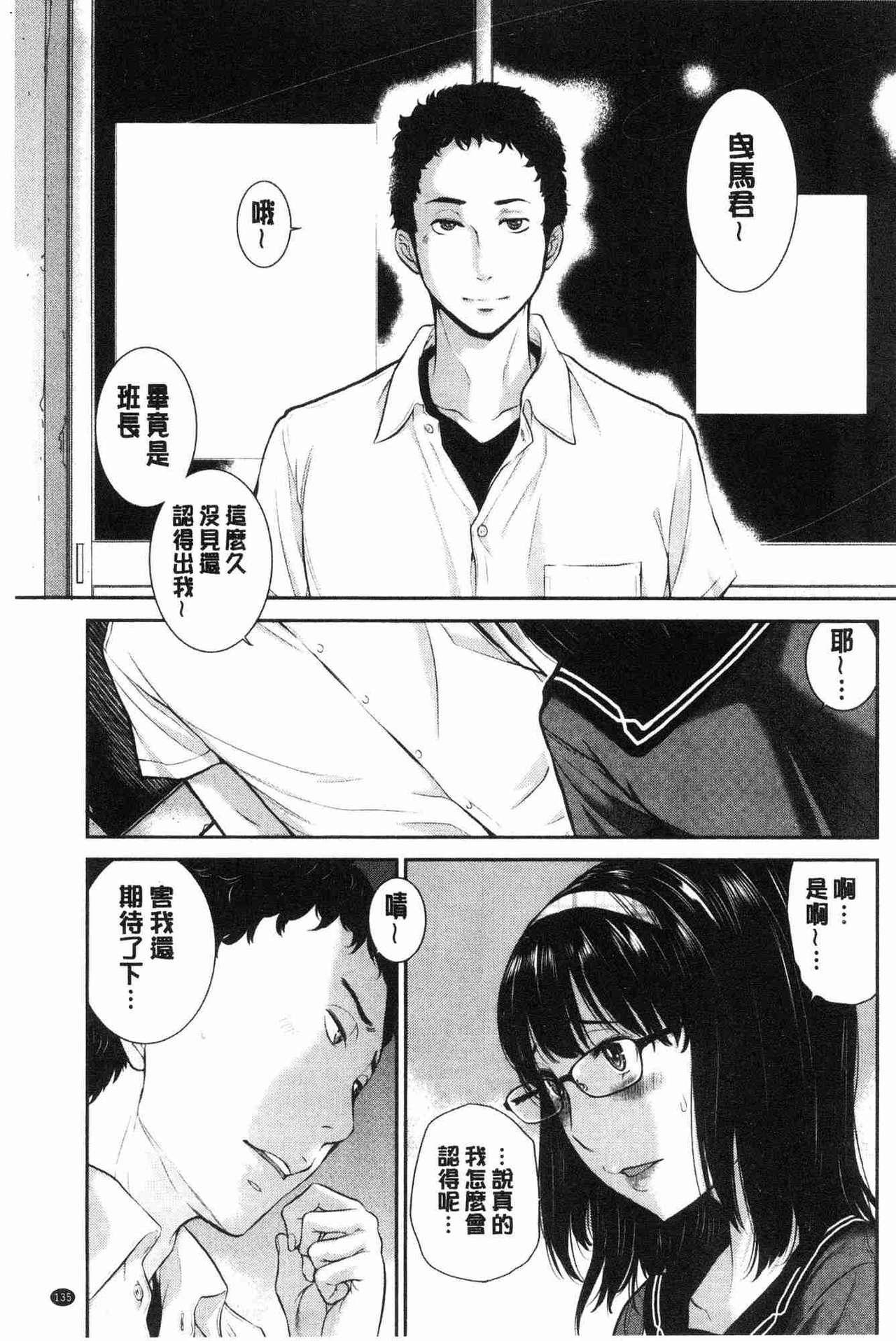 [Harazaki Takuma] Seifuku Shijou Shugi -Natsu- - Uniforms supremacy [Chinese] 135