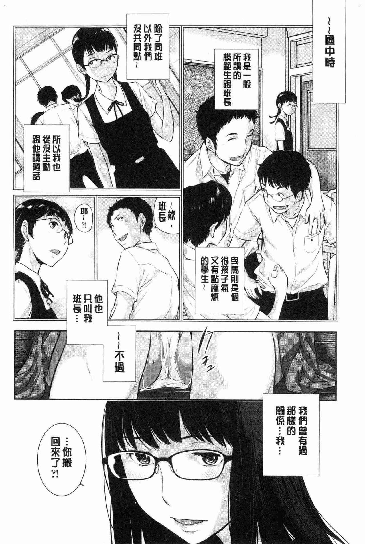 [Harazaki Takuma] Seifuku Shijou Shugi -Natsu- - Uniforms supremacy [Chinese] 138