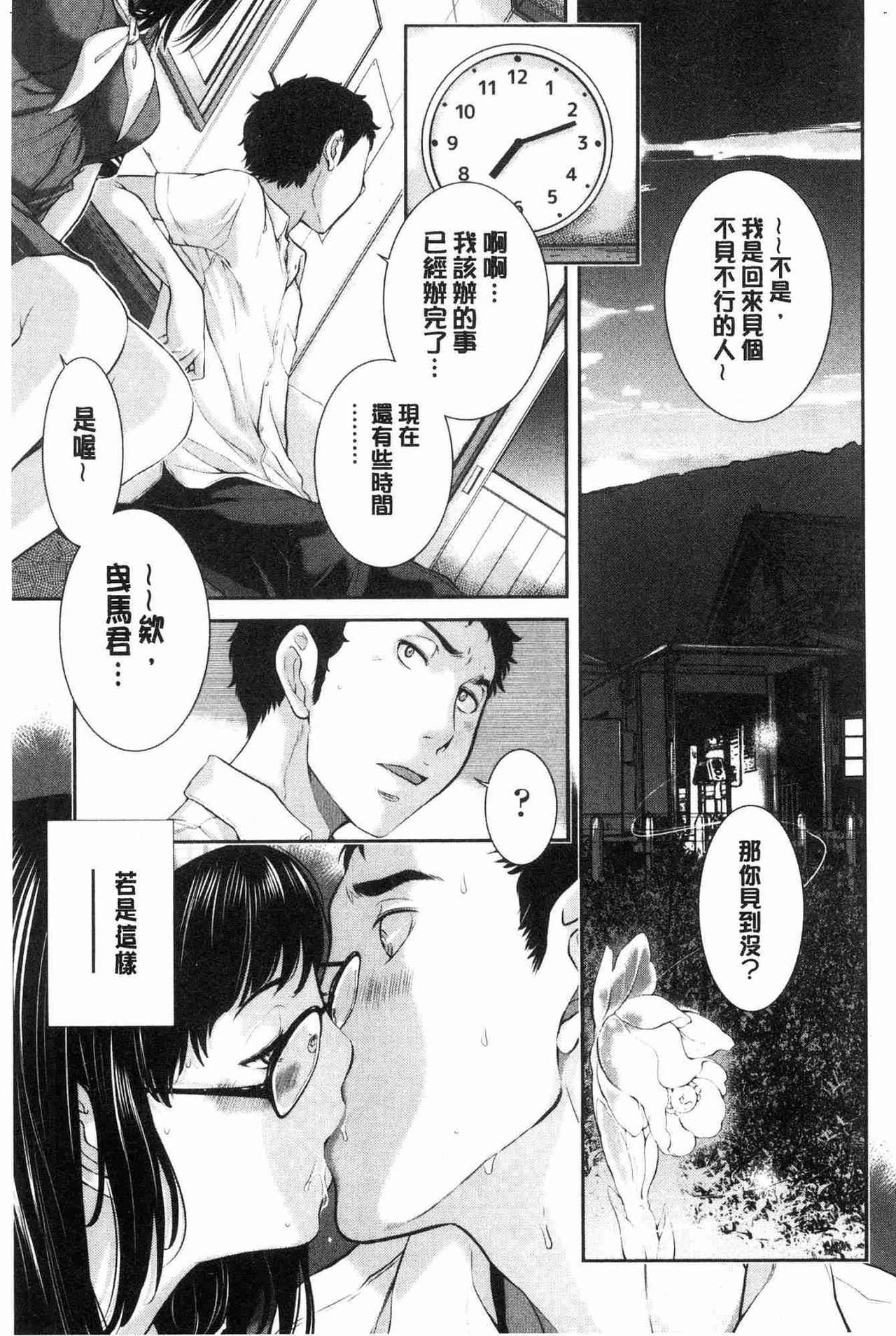 [Harazaki Takuma] Seifuku Shijou Shugi -Natsu- - Uniforms supremacy [Chinese] 139