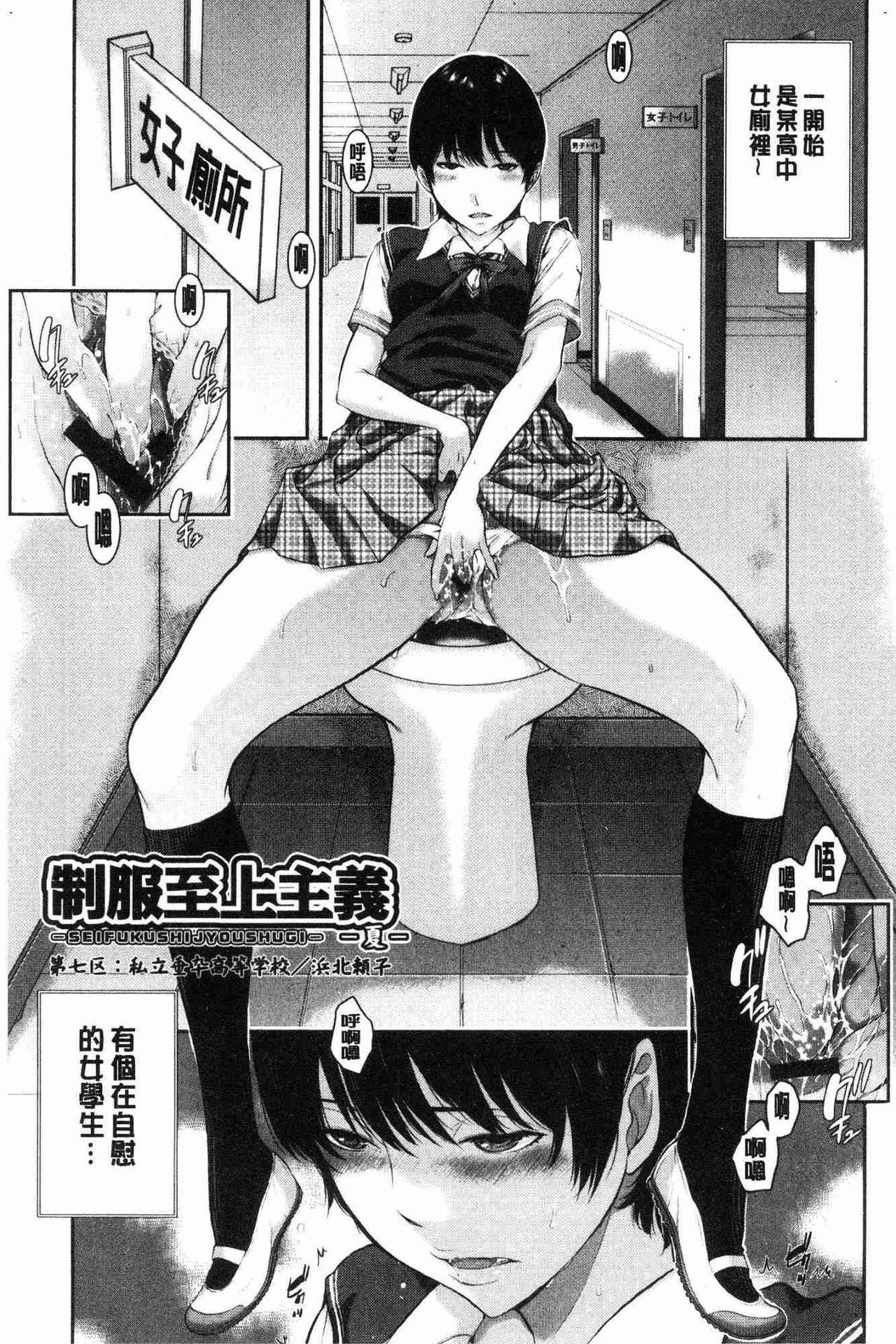 [Harazaki Takuma] Seifuku Shijou Shugi -Natsu- - Uniforms supremacy [Chinese] 155
