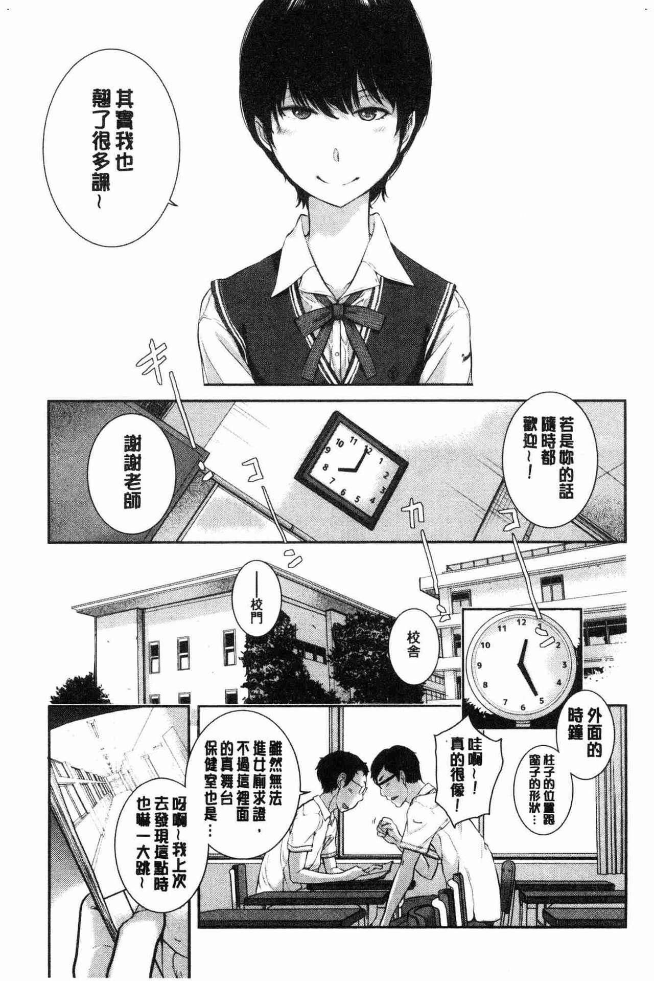 [Harazaki Takuma] Seifuku Shijou Shugi -Natsu- - Uniforms supremacy [Chinese] 157