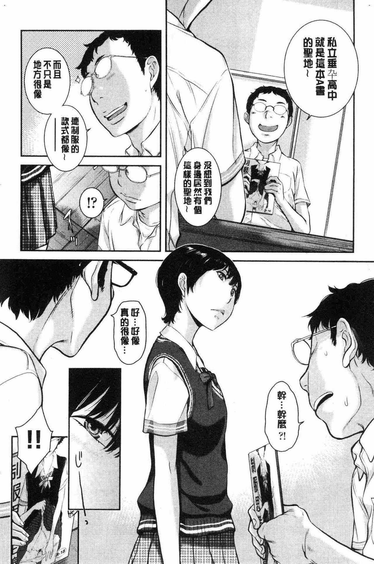 [Harazaki Takuma] Seifuku Shijou Shugi -Natsu- - Uniforms supremacy [Chinese] 158