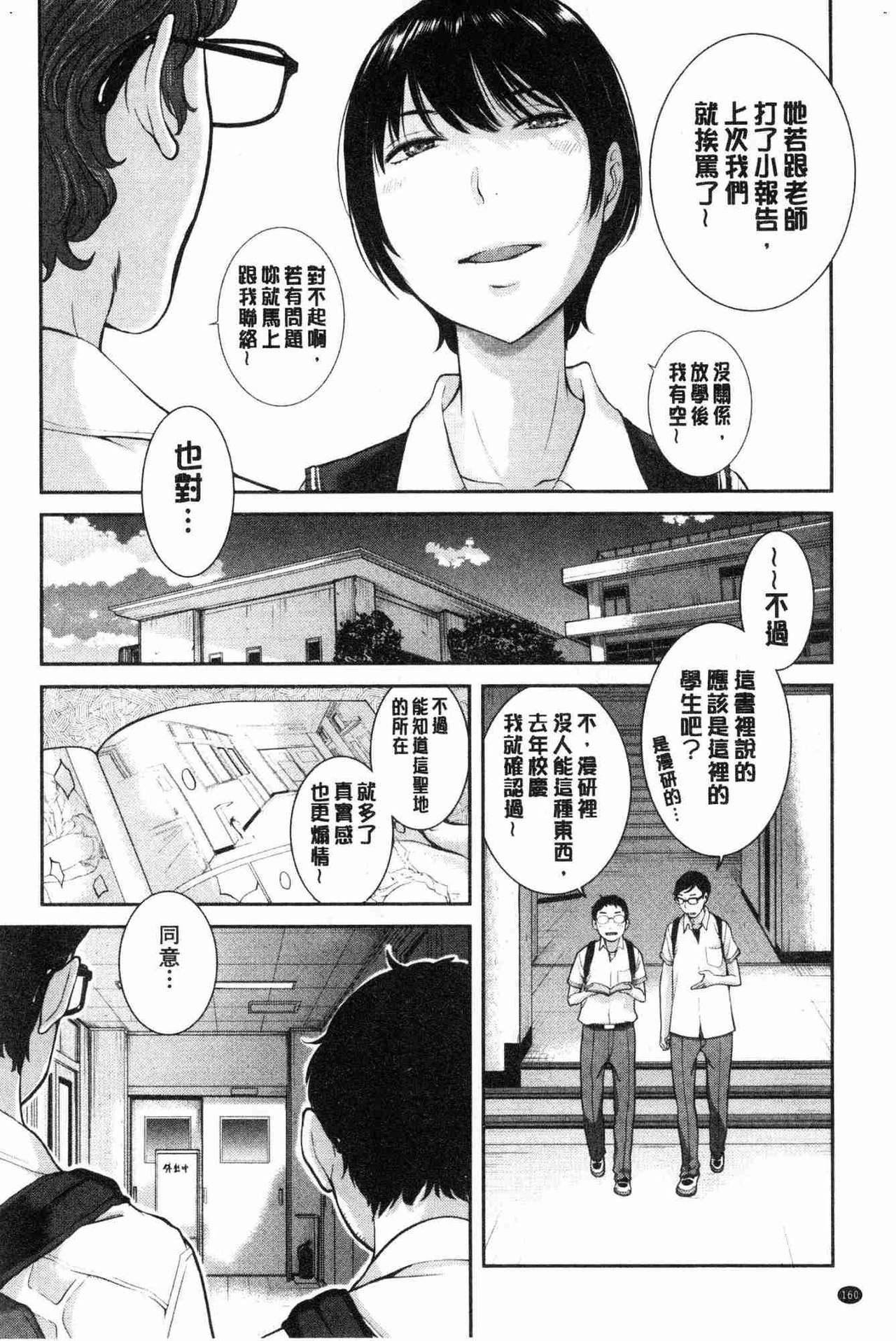 [Harazaki Takuma] Seifuku Shijou Shugi -Natsu- - Uniforms supremacy [Chinese] 160