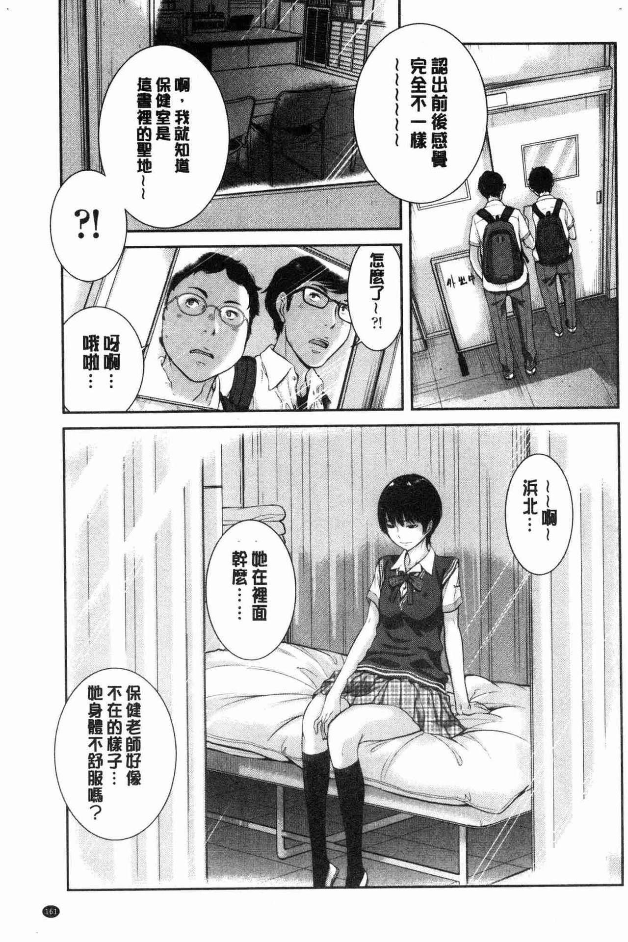 [Harazaki Takuma] Seifuku Shijou Shugi -Natsu- - Uniforms supremacy [Chinese] 161