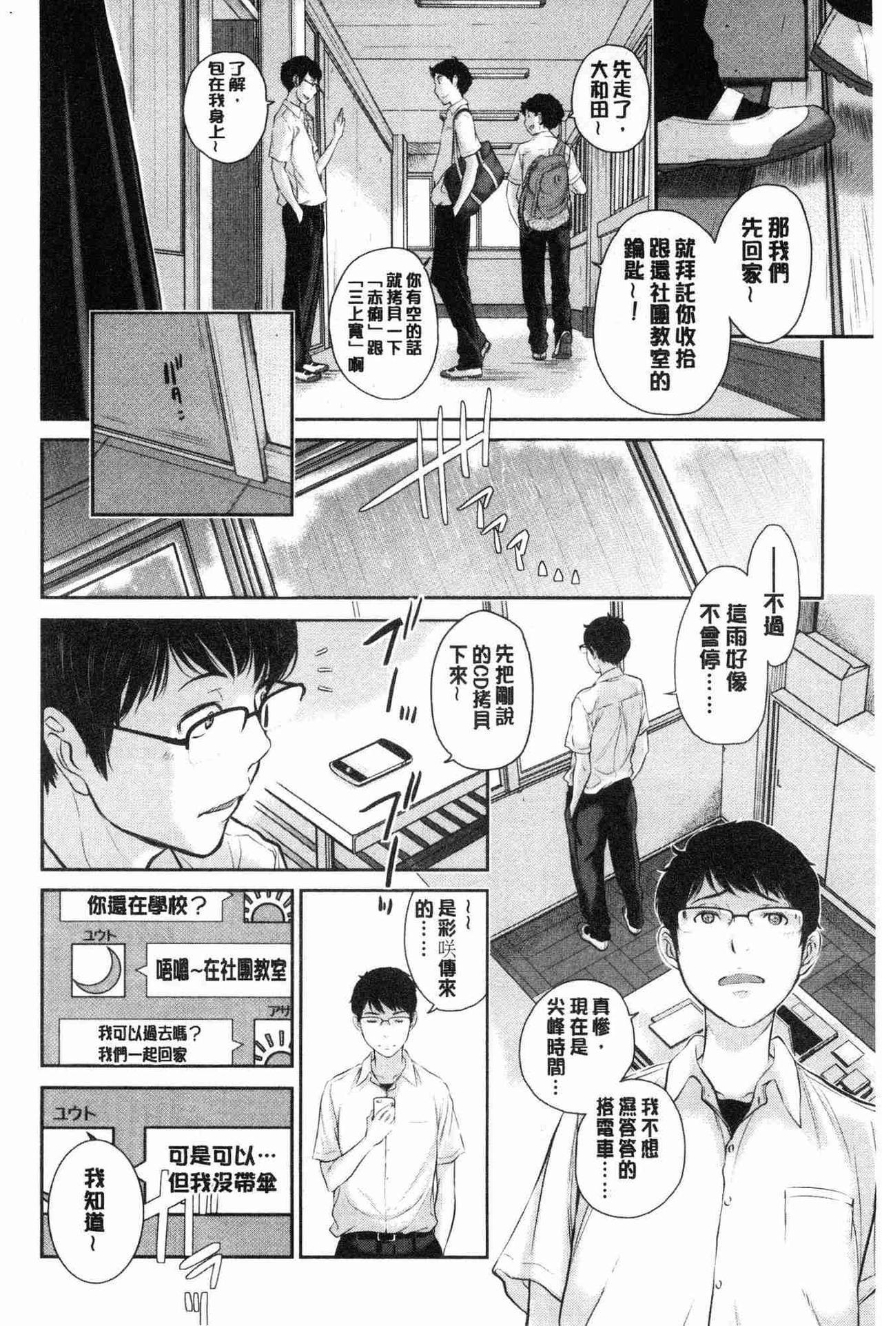 [Harazaki Takuma] Seifuku Shijou Shugi -Natsu- - Uniforms supremacy [Chinese] 16