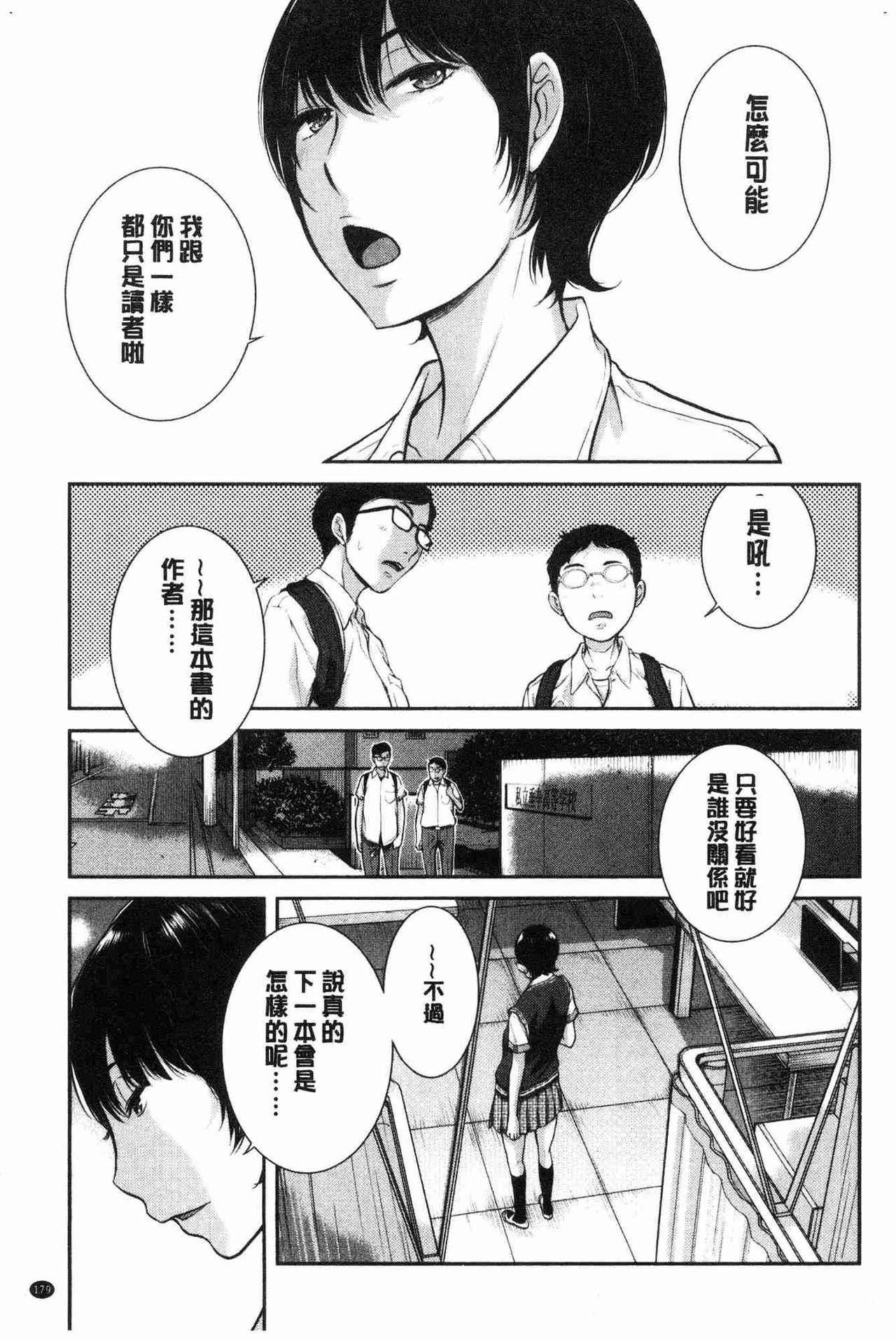 [Harazaki Takuma] Seifuku Shijou Shugi -Natsu- - Uniforms supremacy [Chinese] 179