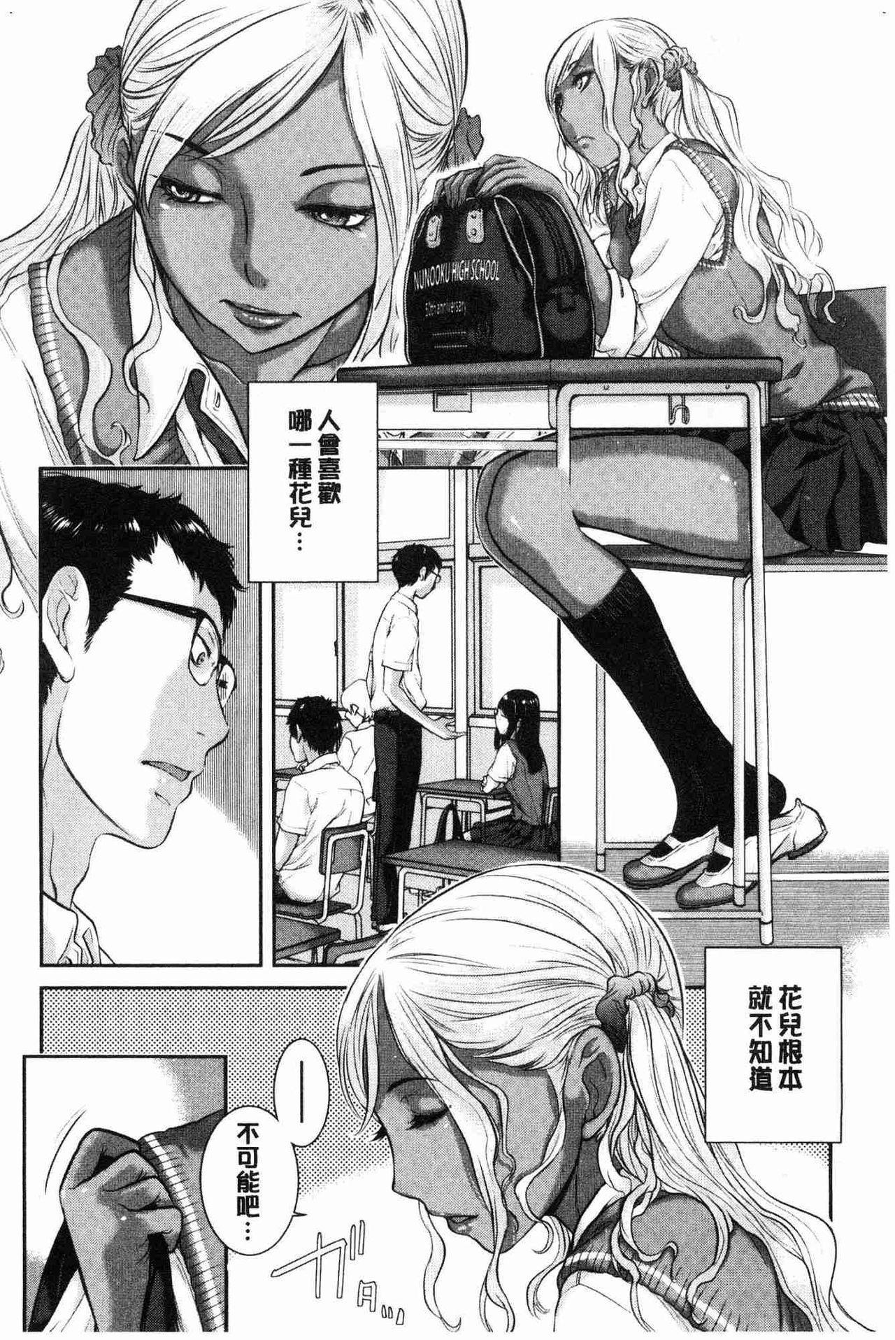 [Harazaki Takuma] Seifuku Shijou Shugi -Natsu- - Uniforms supremacy [Chinese] 182