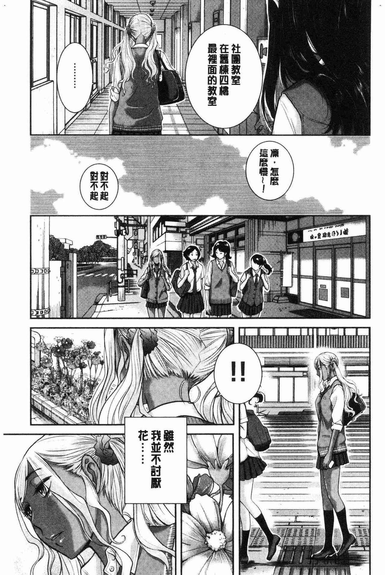[Harazaki Takuma] Seifuku Shijou Shugi -Natsu- - Uniforms supremacy [Chinese] 187