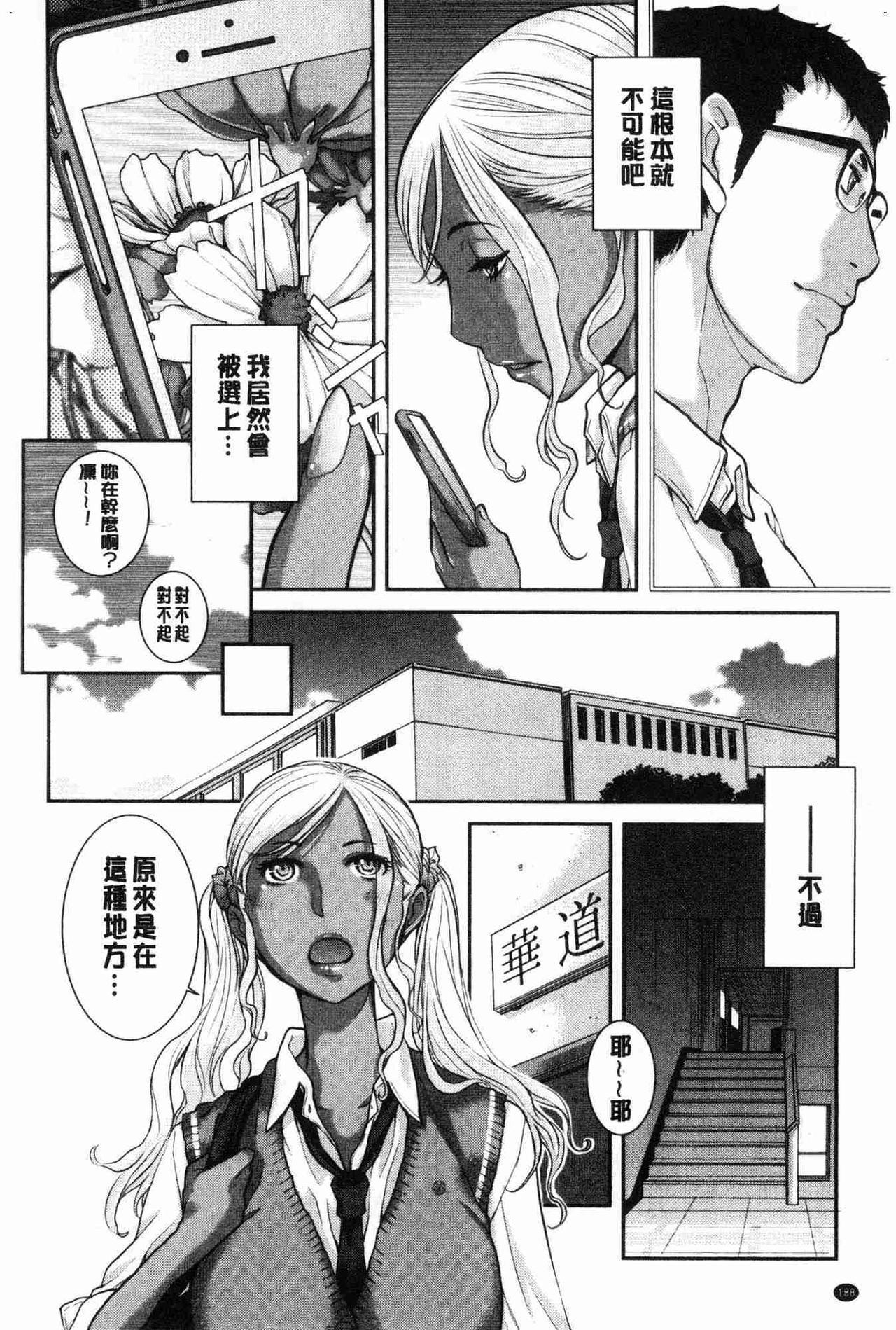 [Harazaki Takuma] Seifuku Shijou Shugi -Natsu- - Uniforms supremacy [Chinese] 188