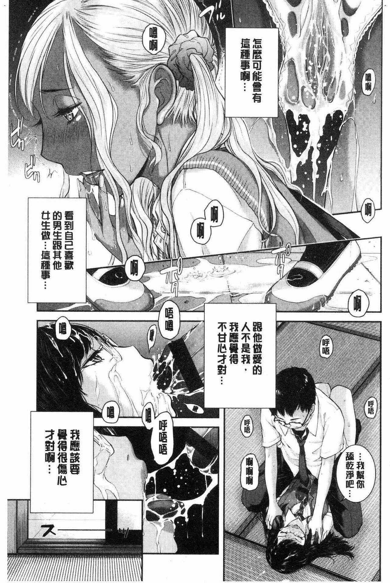 [Harazaki Takuma] Seifuku Shijou Shugi -Natsu- - Uniforms supremacy [Chinese] 197
