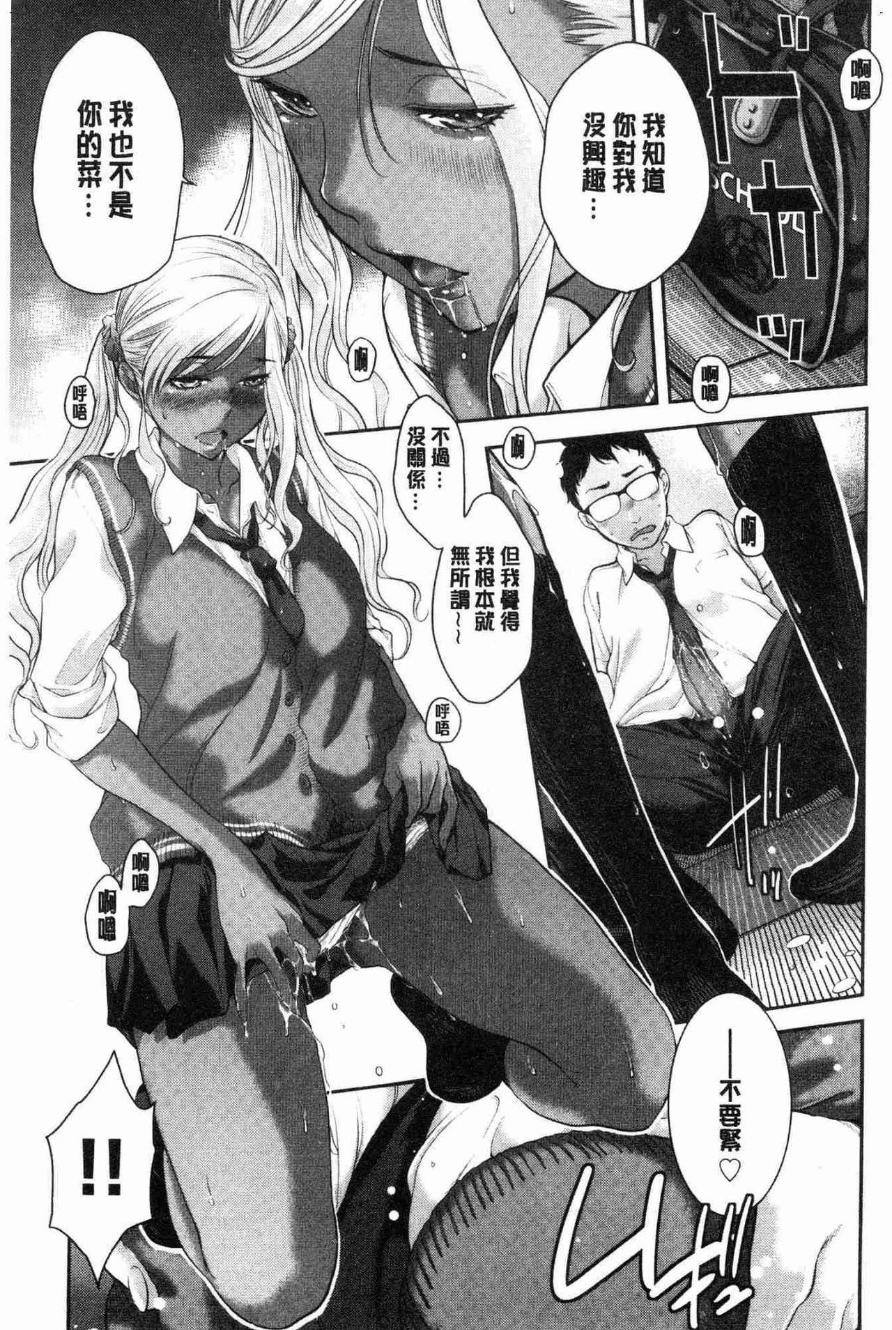 [Harazaki Takuma] Seifuku Shijou Shugi -Natsu- - Uniforms supremacy [Chinese] 199
