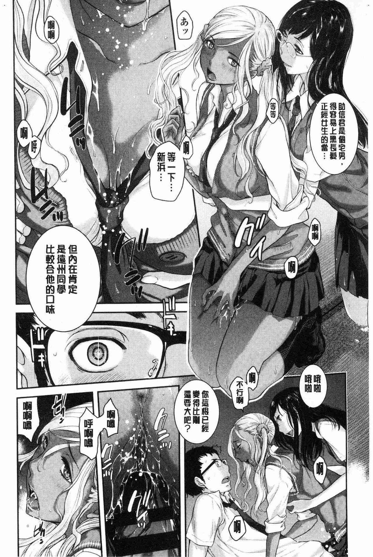 [Harazaki Takuma] Seifuku Shijou Shugi -Natsu- - Uniforms supremacy [Chinese] 200