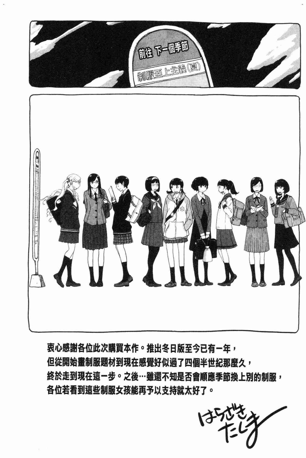 [Harazaki Takuma] Seifuku Shijou Shugi -Natsu- - Uniforms supremacy [Chinese] 213