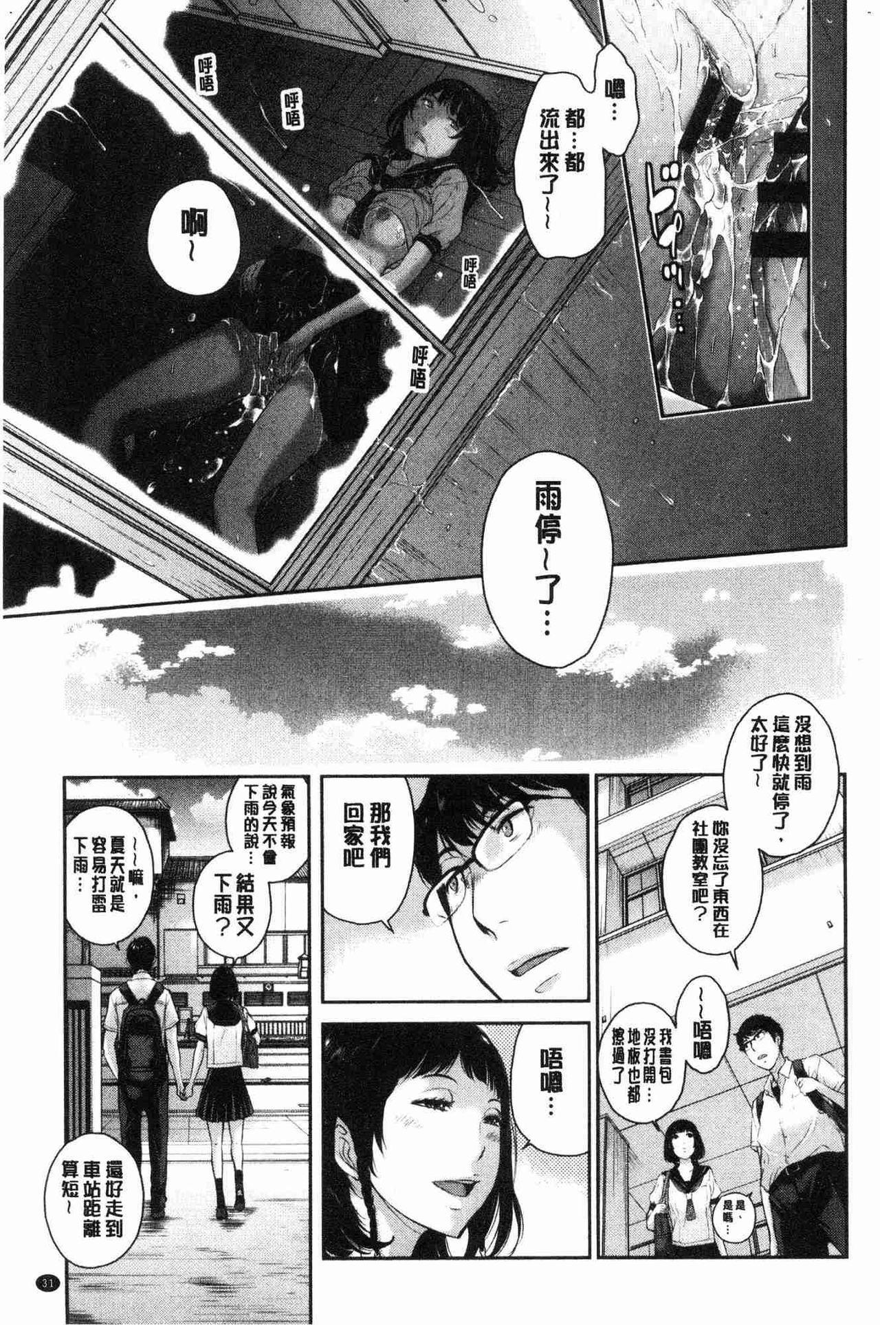 [Harazaki Takuma] Seifuku Shijou Shugi -Natsu- - Uniforms supremacy [Chinese] 31