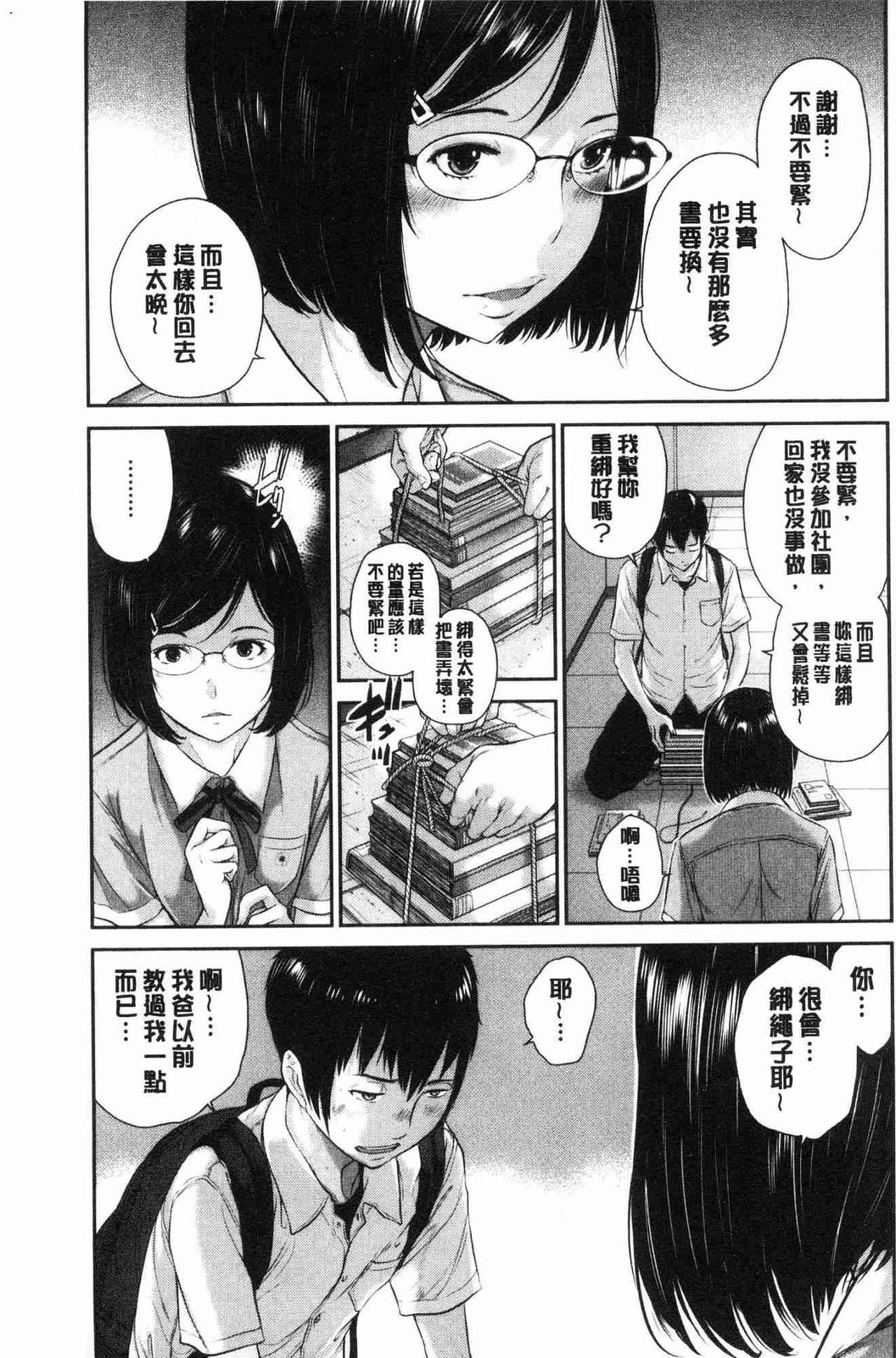 [Harazaki Takuma] Seifuku Shijou Shugi -Natsu- - Uniforms supremacy [Chinese] 35