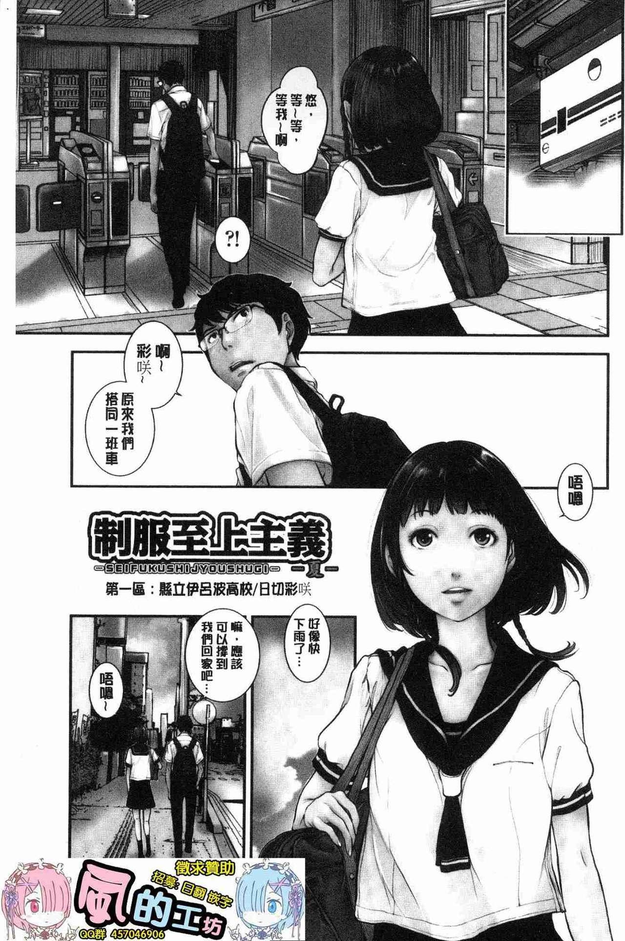 [Harazaki Takuma] Seifuku Shijou Shugi -Natsu- - Uniforms supremacy [Chinese] 3