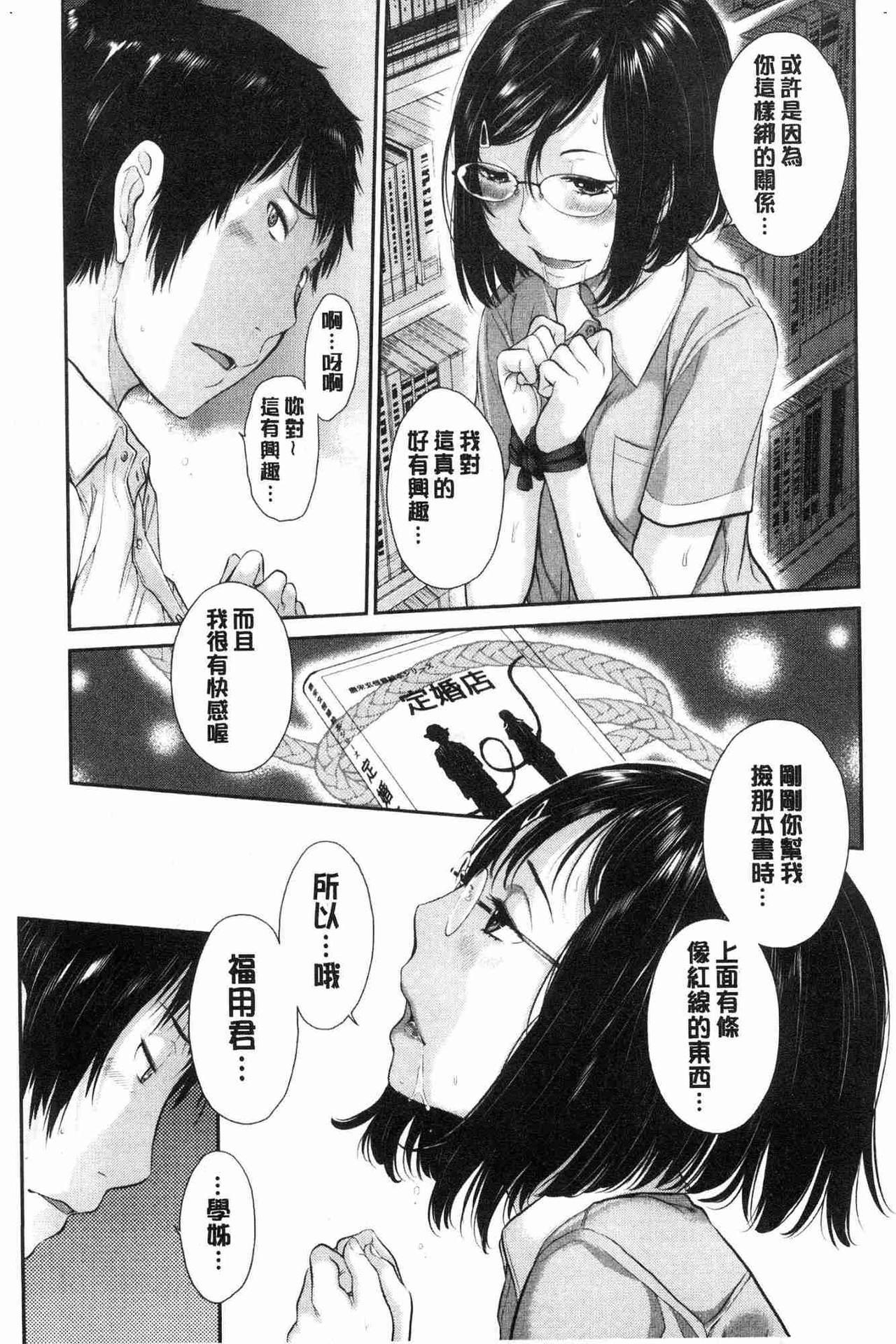 [Harazaki Takuma] Seifuku Shijou Shugi -Natsu- - Uniforms supremacy [Chinese] 43