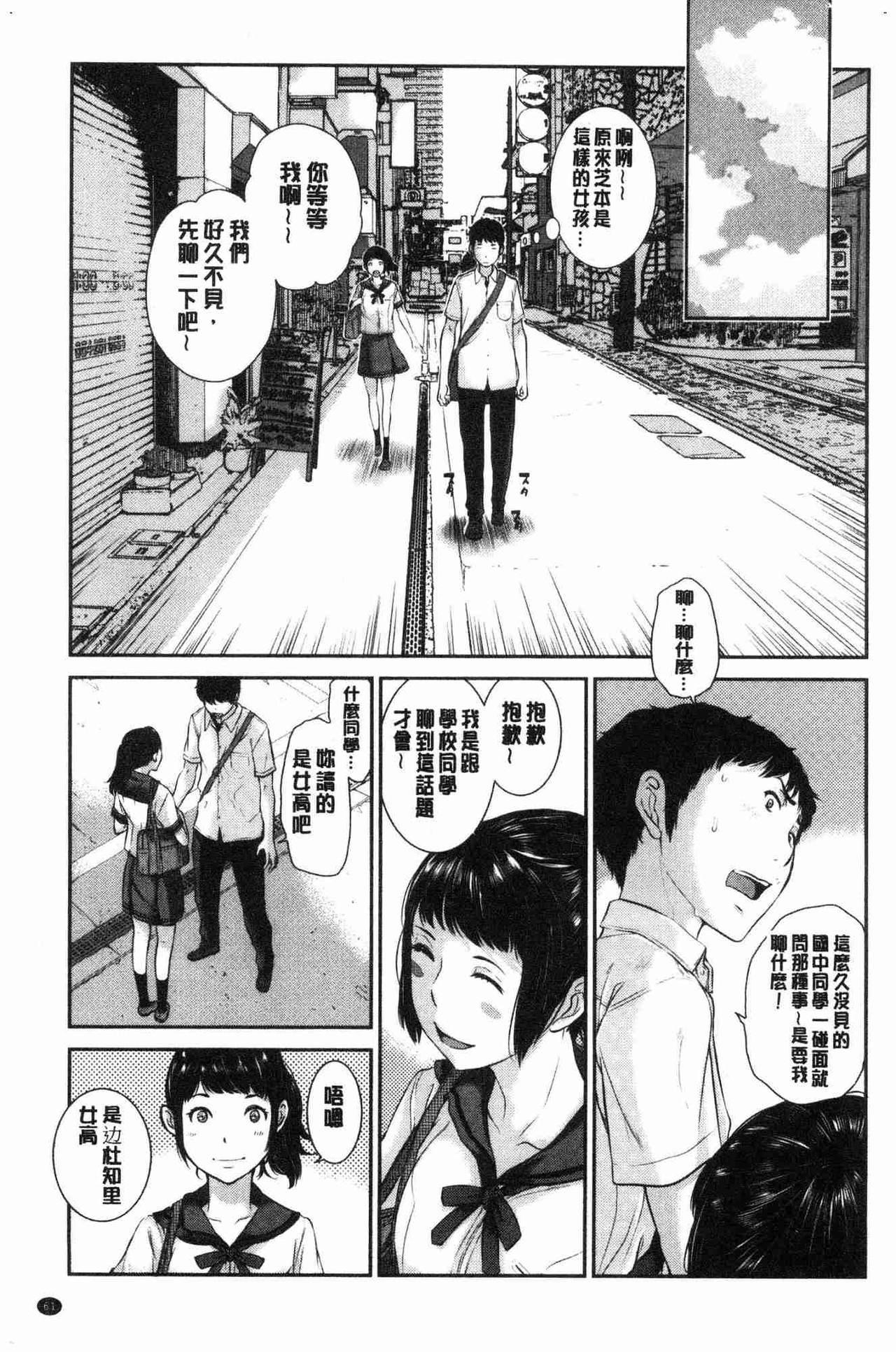 [Harazaki Takuma] Seifuku Shijou Shugi -Natsu- - Uniforms supremacy [Chinese] 61