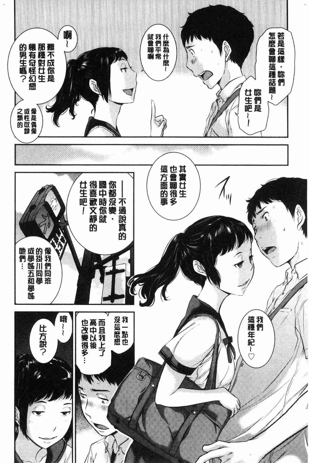 [Harazaki Takuma] Seifuku Shijou Shugi -Natsu- - Uniforms supremacy [Chinese] 62