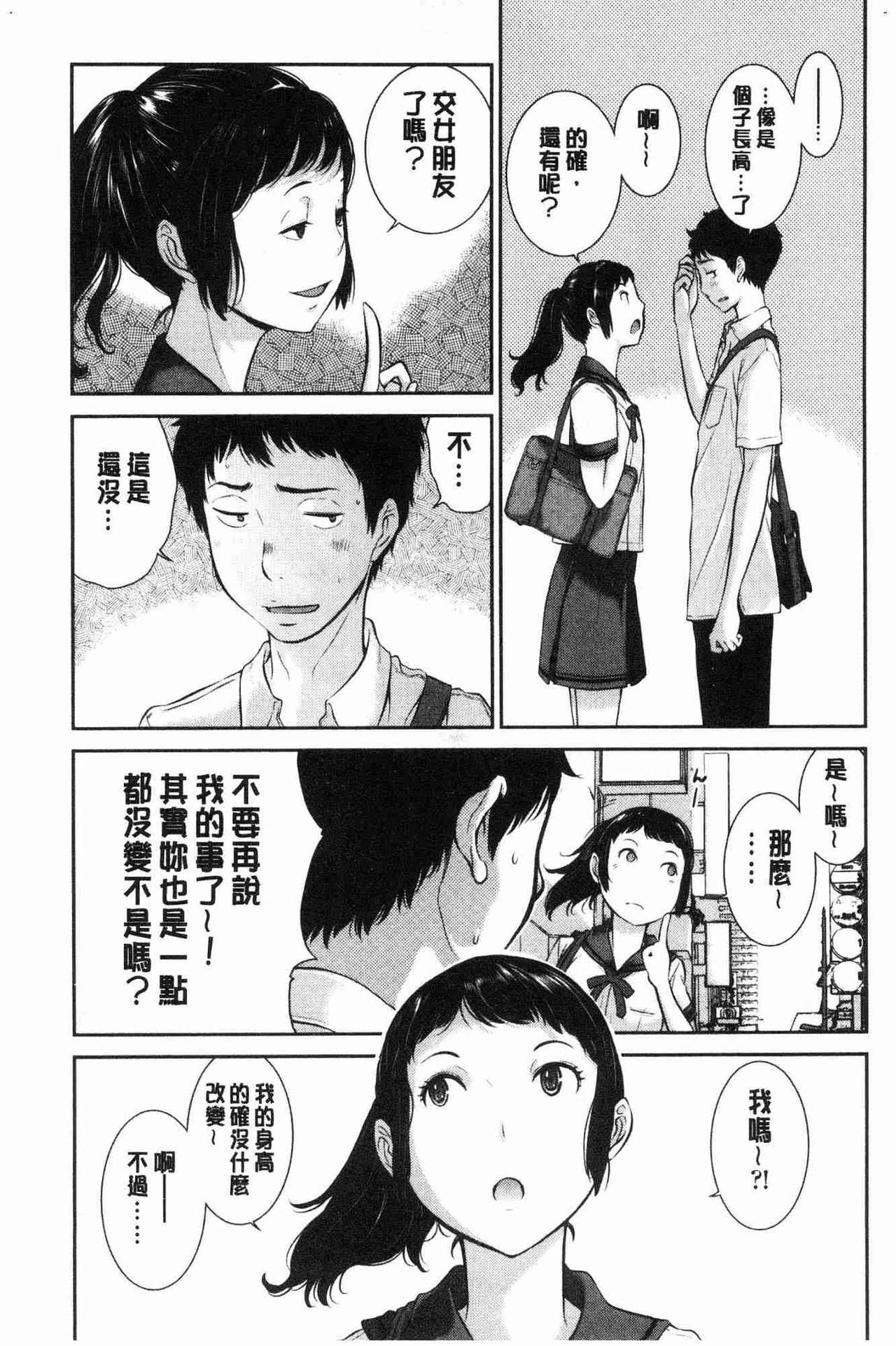 [Harazaki Takuma] Seifuku Shijou Shugi -Natsu- - Uniforms supremacy [Chinese] 63