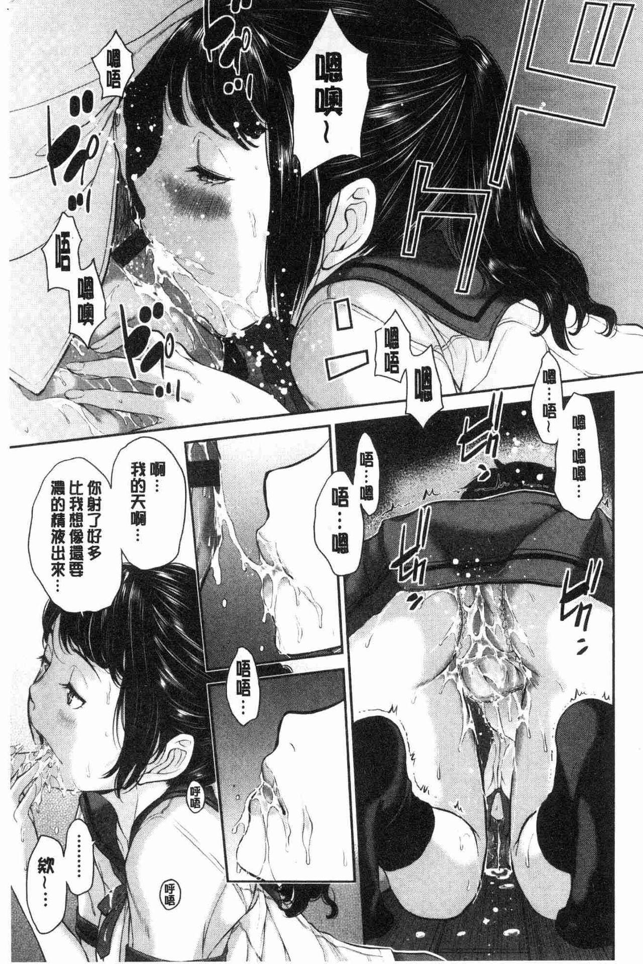[Harazaki Takuma] Seifuku Shijou Shugi -Natsu- - Uniforms supremacy [Chinese] 73