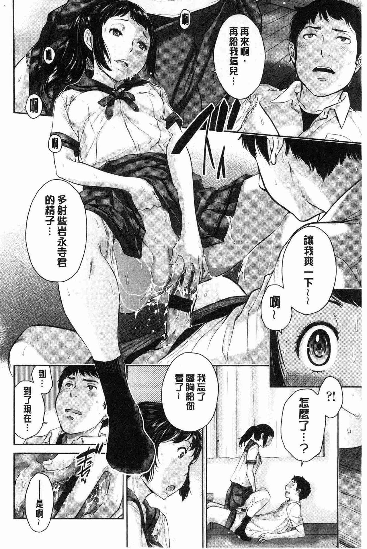 [Harazaki Takuma] Seifuku Shijou Shugi -Natsu- - Uniforms supremacy [Chinese] 74