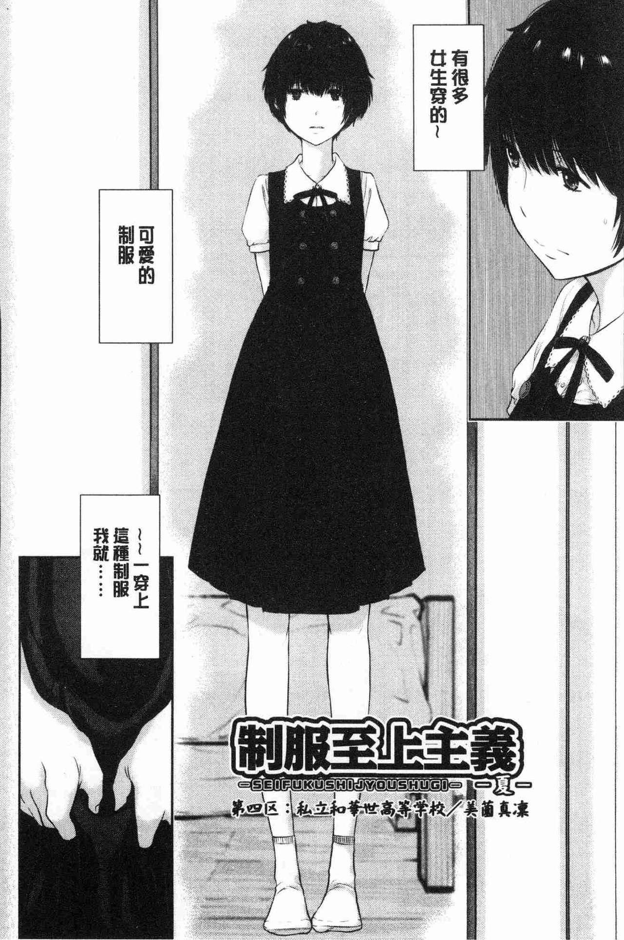 [Harazaki Takuma] Seifuku Shijou Shugi -Natsu- - Uniforms supremacy [Chinese] 84