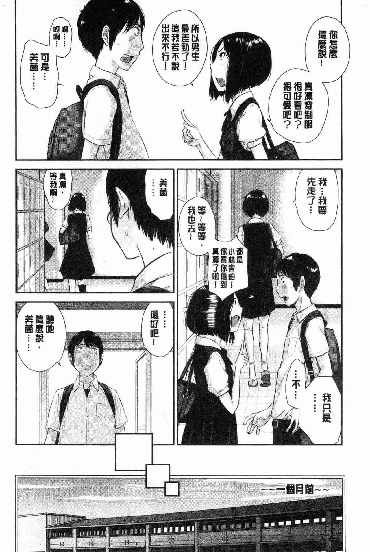 [Harazaki Takuma] Seifuku Shijou Shugi -Natsu- - Uniforms supremacy [Chinese] 88