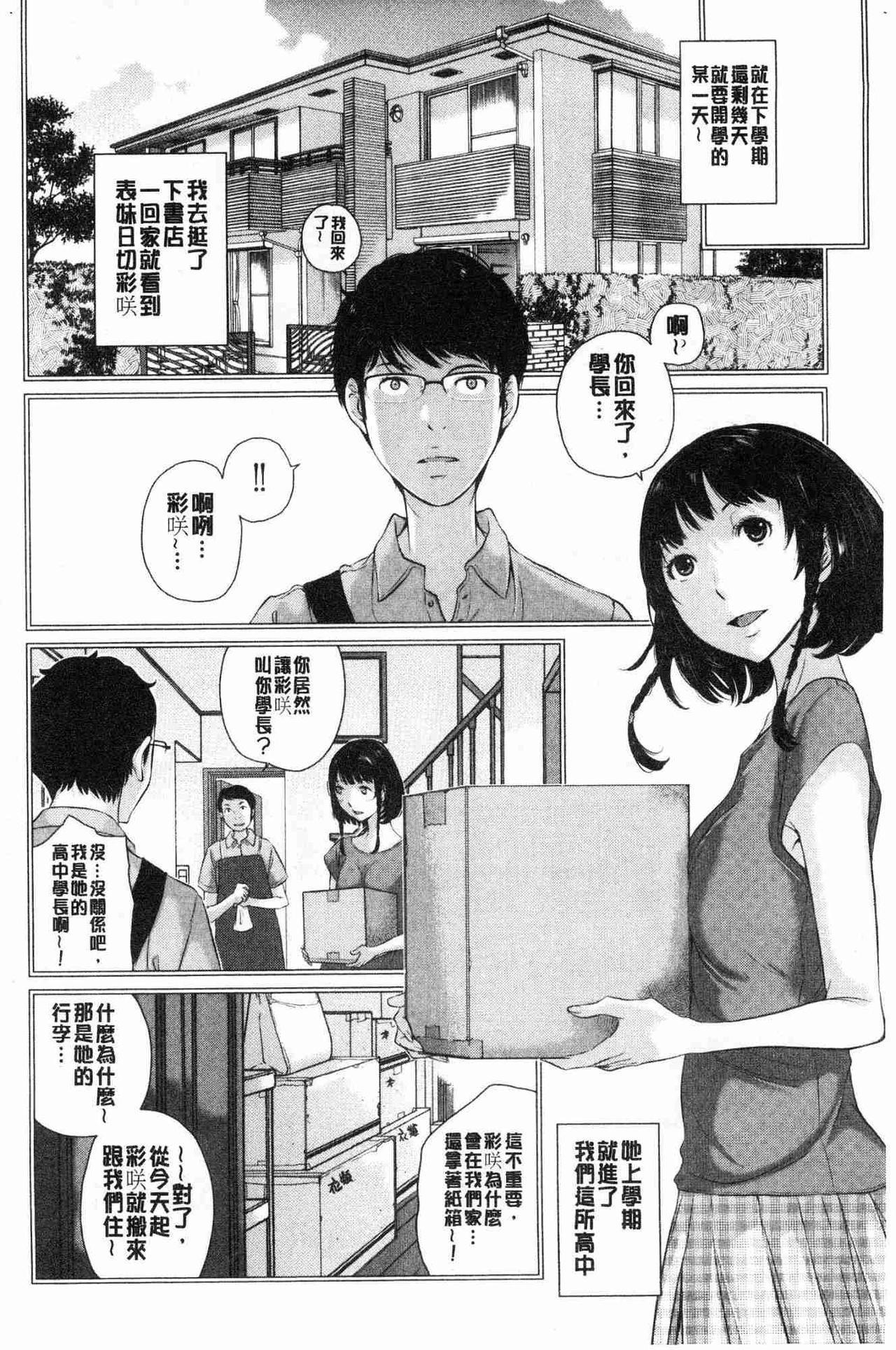[Harazaki Takuma] Seifuku Shijou Shugi -Natsu- - Uniforms supremacy [Chinese] 8