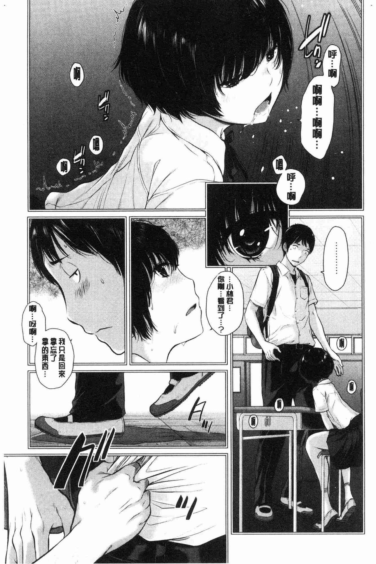[Harazaki Takuma] Seifuku Shijou Shugi -Natsu- - Uniforms supremacy [Chinese] 91