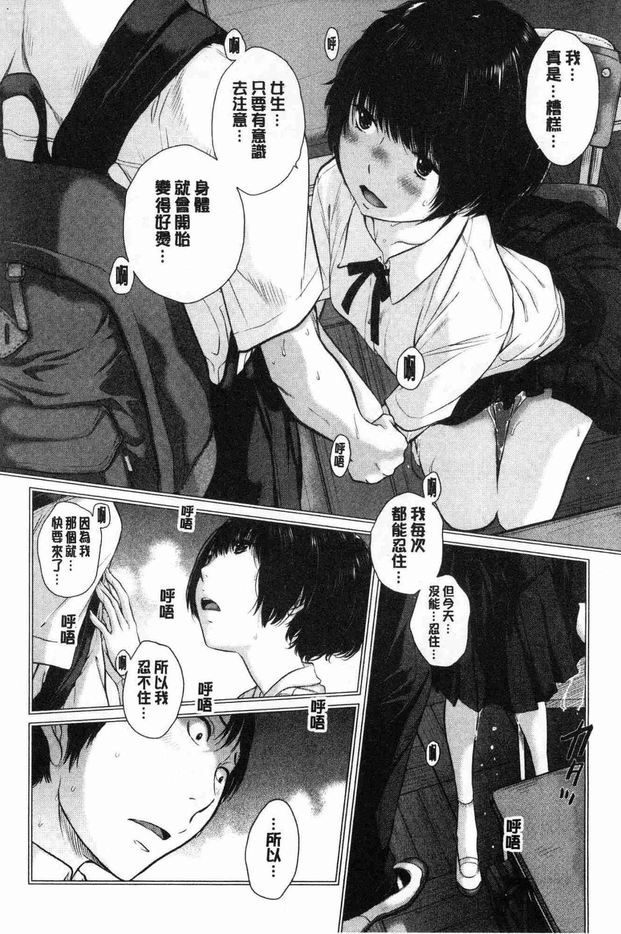 [Harazaki Takuma] Seifuku Shijou Shugi -Natsu- - Uniforms supremacy [Chinese] 92