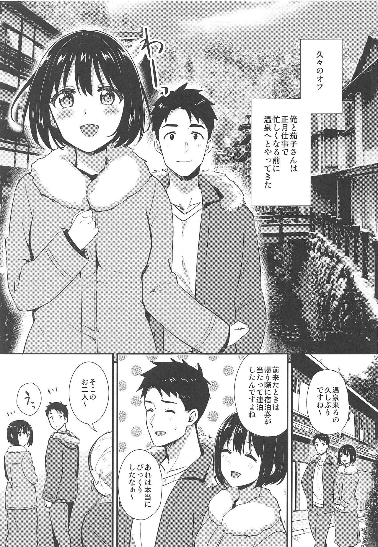 (C97) [Iorigumi (Tokita Alumi)] Kako-san Shippori Douchuu -Niyume- (THE iDOLM@STER CINDERELLA GIRLS) 1